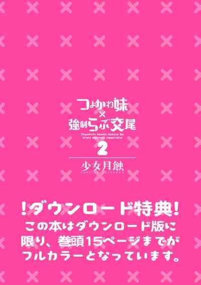 Tsuyokawa Imouto x Kyousei Love Koubi 2 - Tuyokute Kawaii Imouto Ga Oreni Mainichi Amaeteru! 2