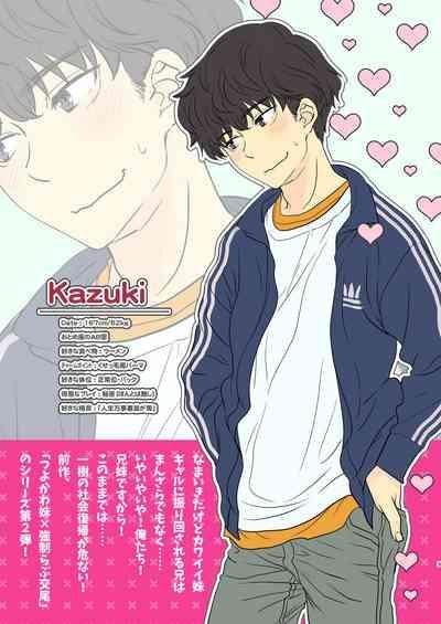 Tsuyokawa Imouto x Kyousei Love Koubi 2 - Tuyokute Kawaii Imouto Ga Oreni Mainichi Amaeteru! 5