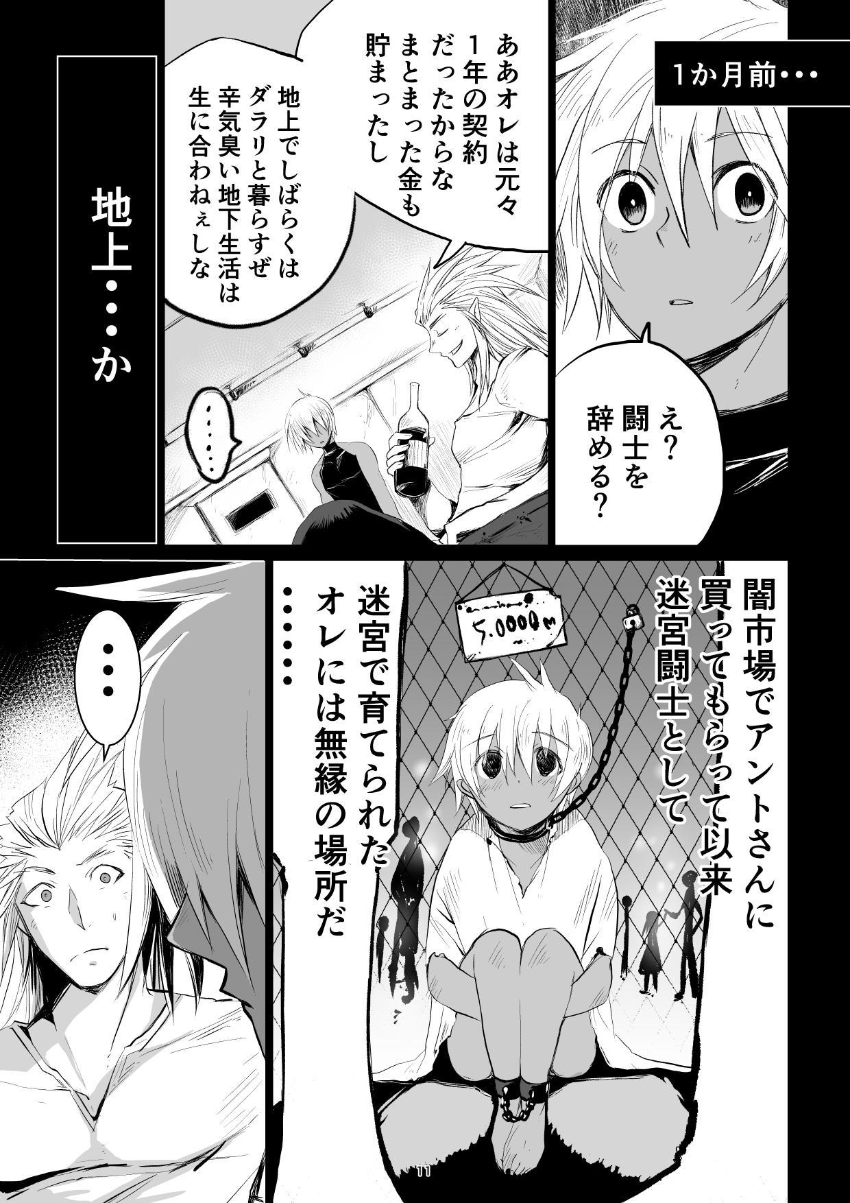 Meikyuu BADEND ep3 10