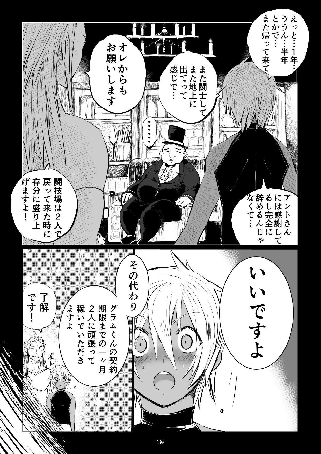 Meikyuu BADEND ep3 12