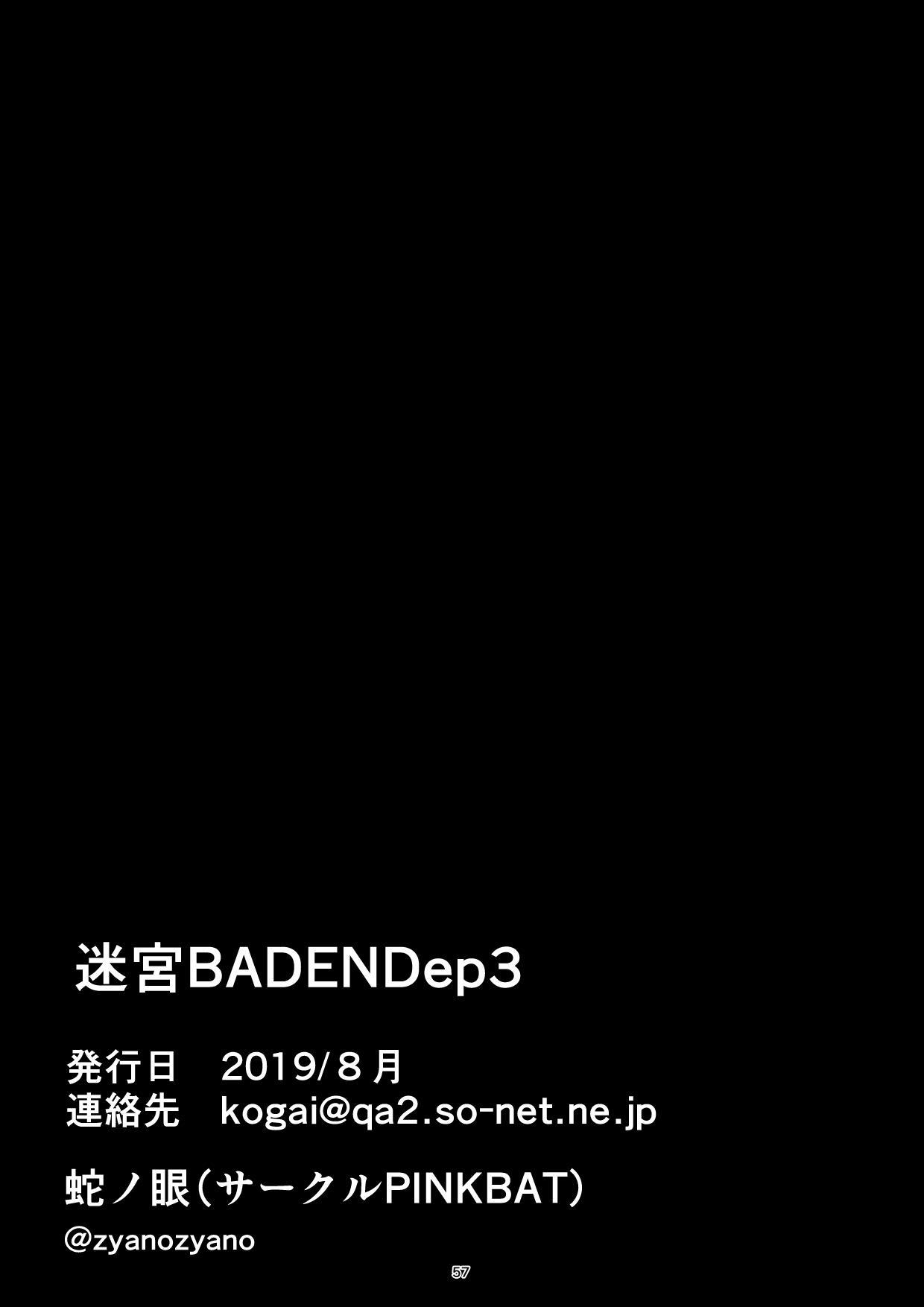 Meikyuu BADEND ep3 56