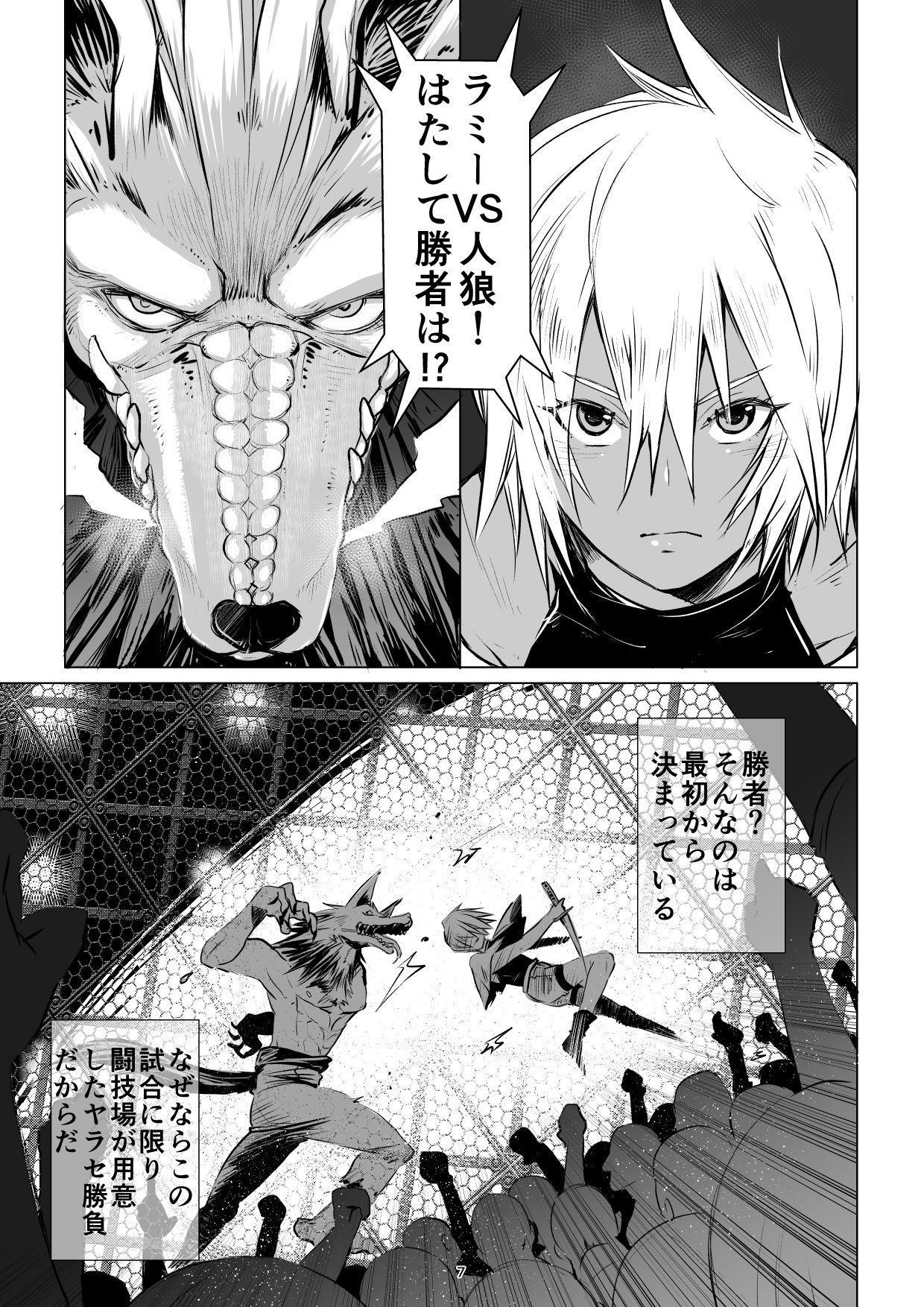 Meikyuu BADEND ep3 6