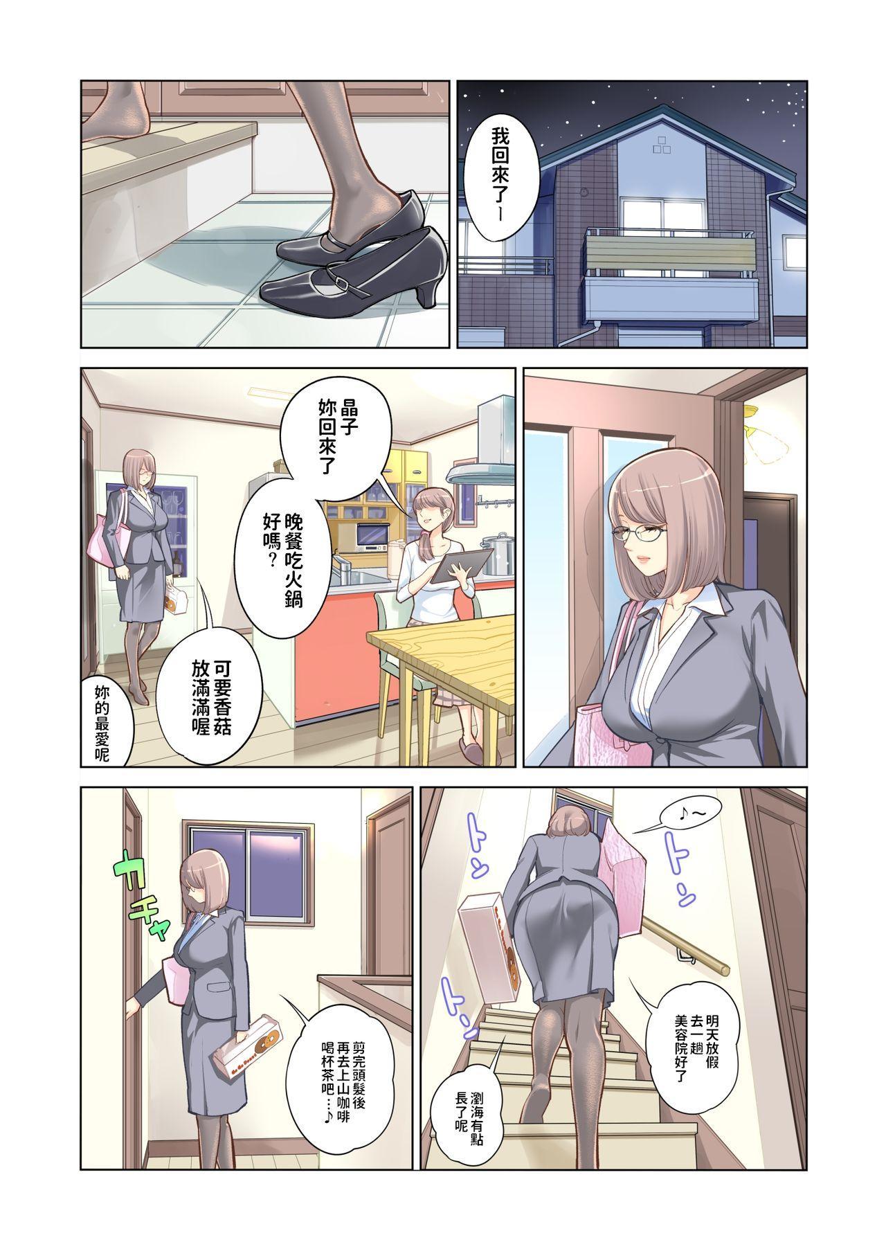 Kyoudai Shikkaku 3