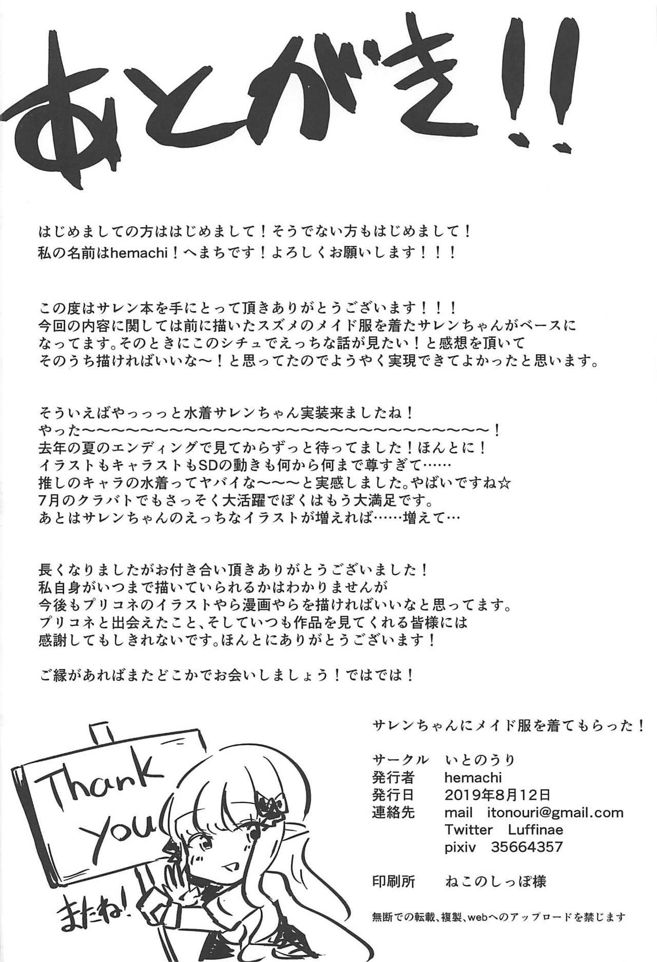Saren-chan ni Maid Fuku o Kite Moratta! 20