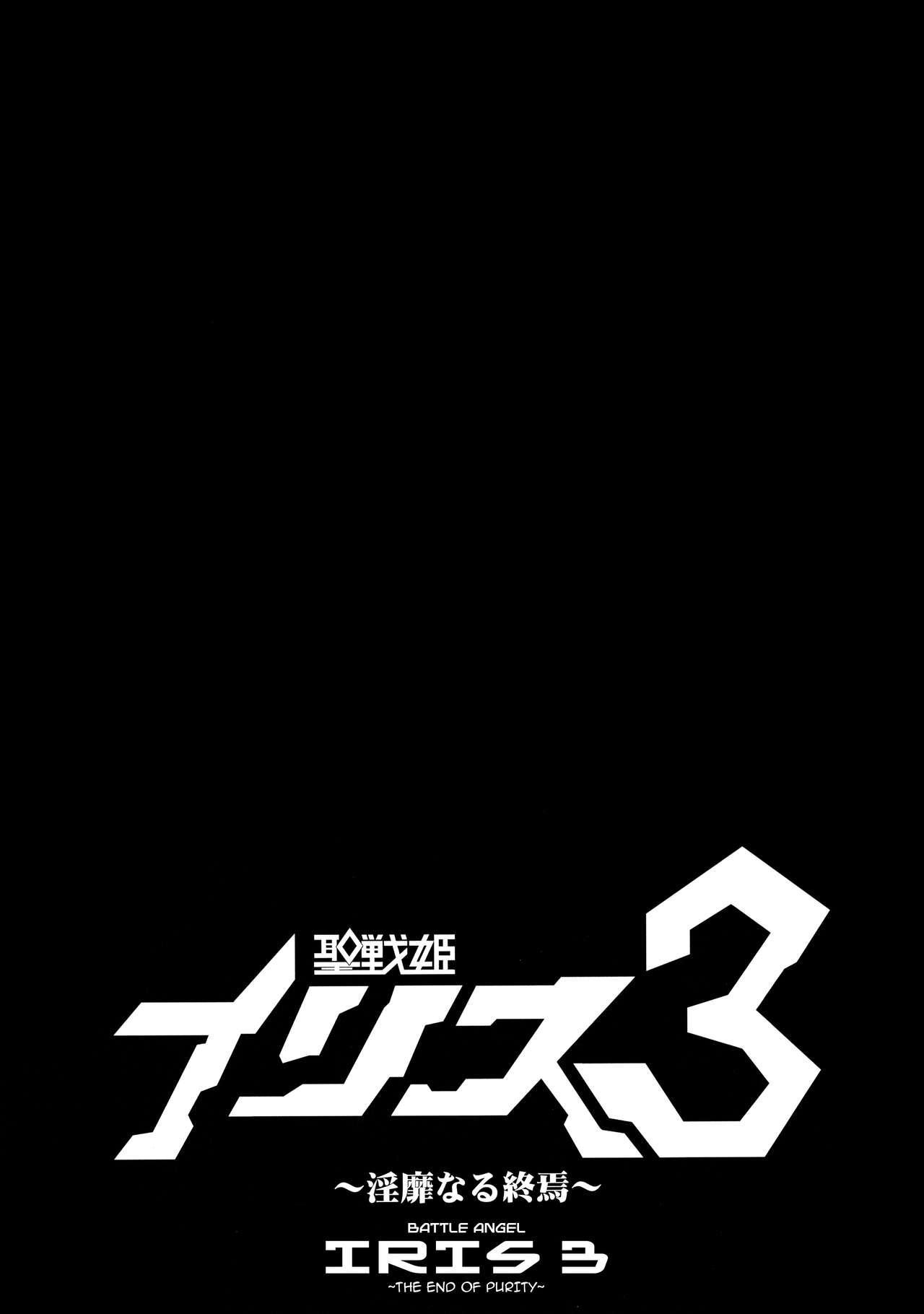(C94) [Ikameshi Shokudou (Ikameshi)] Seisenki Iris 3 ~Inbinaru Shuuen~ | Battle Angel Iris 3 ~The End of Purity~ [English] {darknight} 26