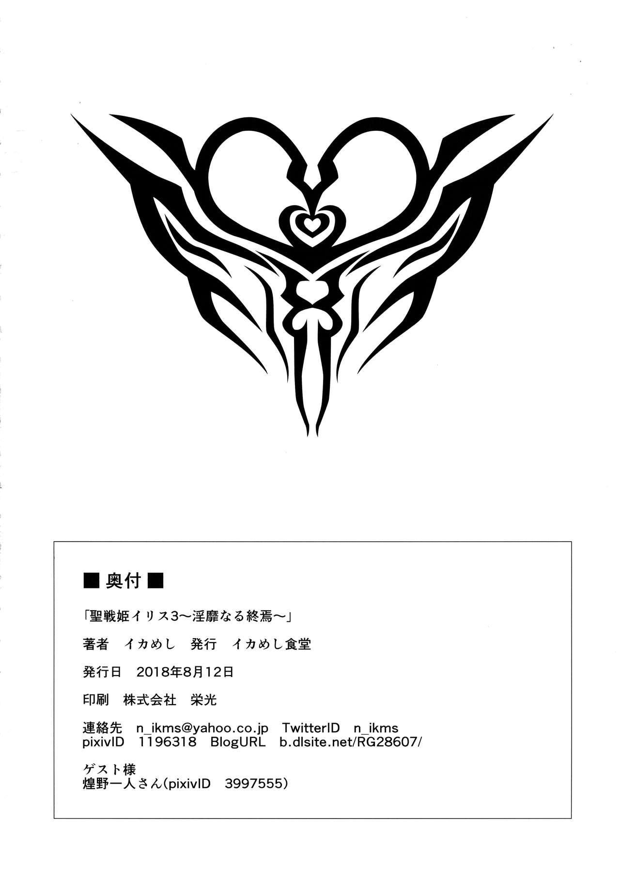 (C94) [Ikameshi Shokudou (Ikameshi)] Seisenki Iris 3 ~Inbinaru Shuuen~ | Battle Angel Iris 3 ~The End of Purity~ [English] {darknight} 29