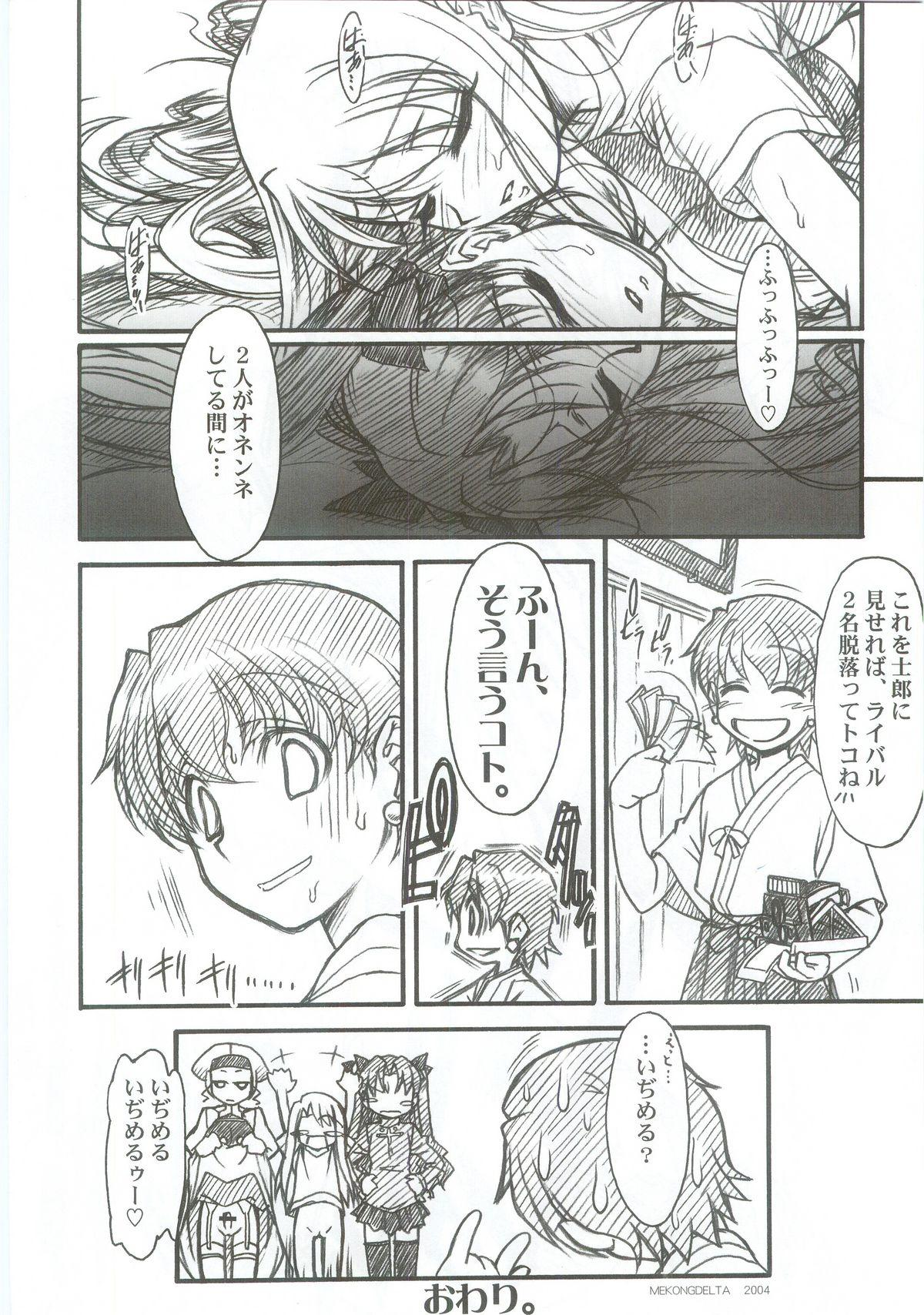 Fate/Over lord 10