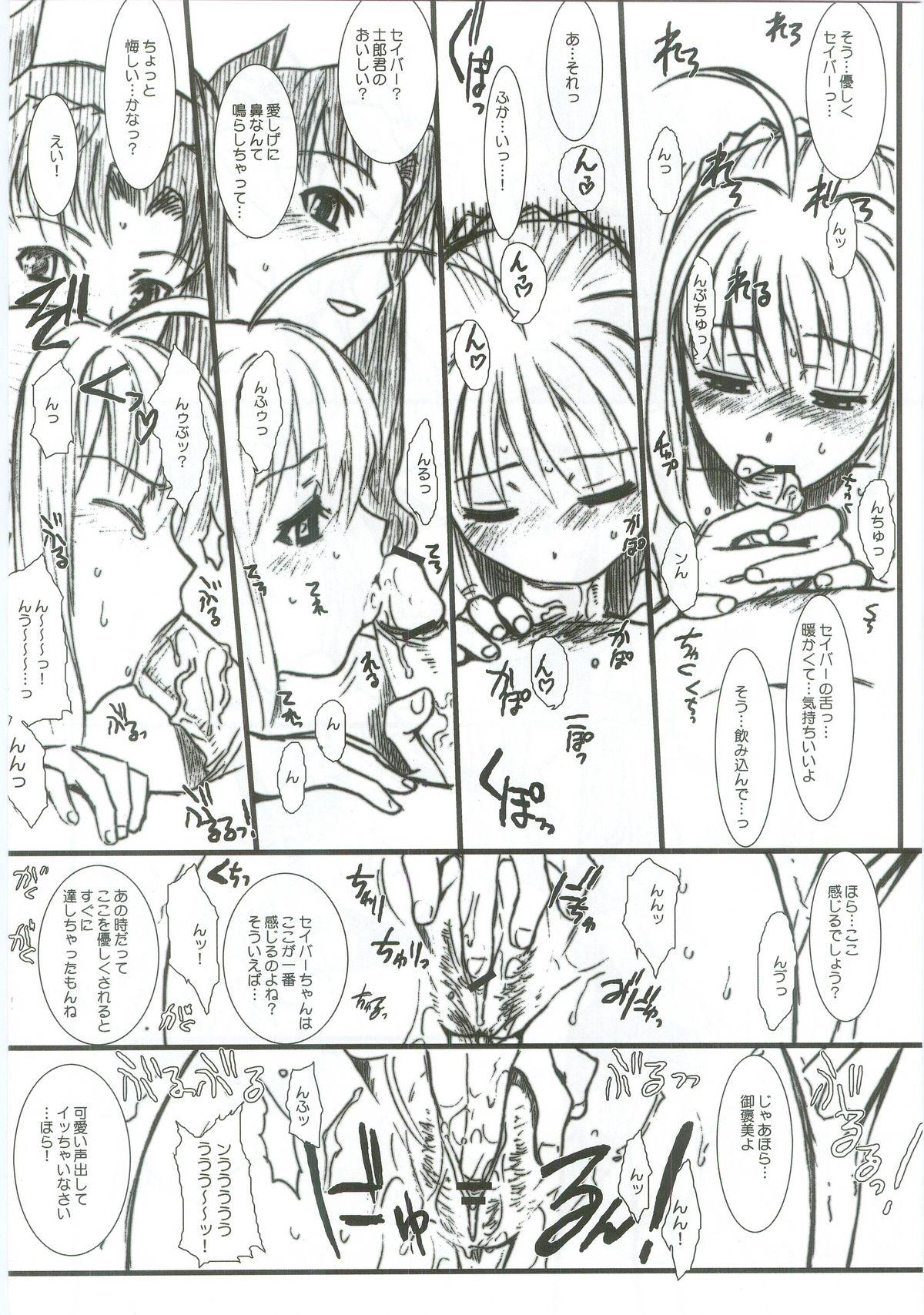 Fate/Over lord 26