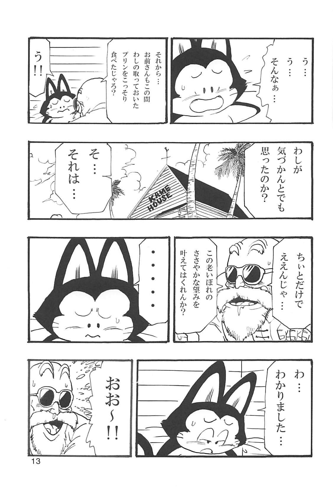 Dragon Ball Girls Collection 1 Fukkokuban 13