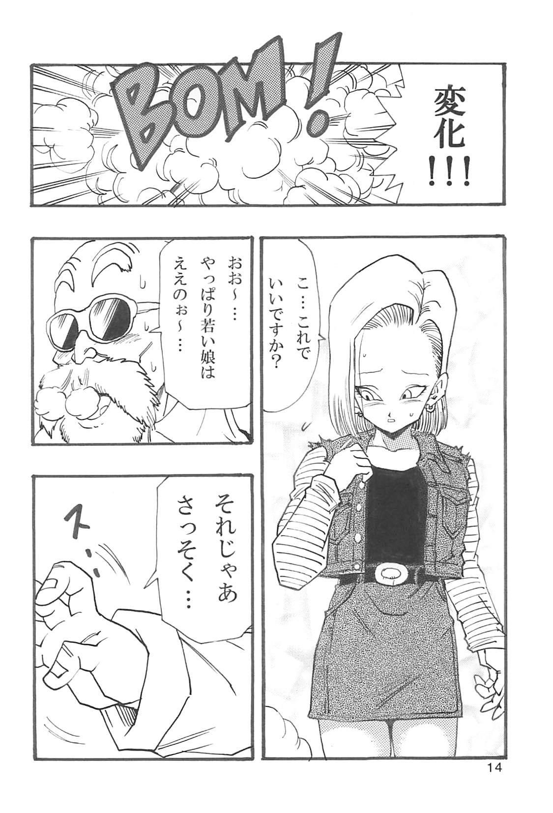 Dragon Ball Girls Collection 1 Fukkokuban 14