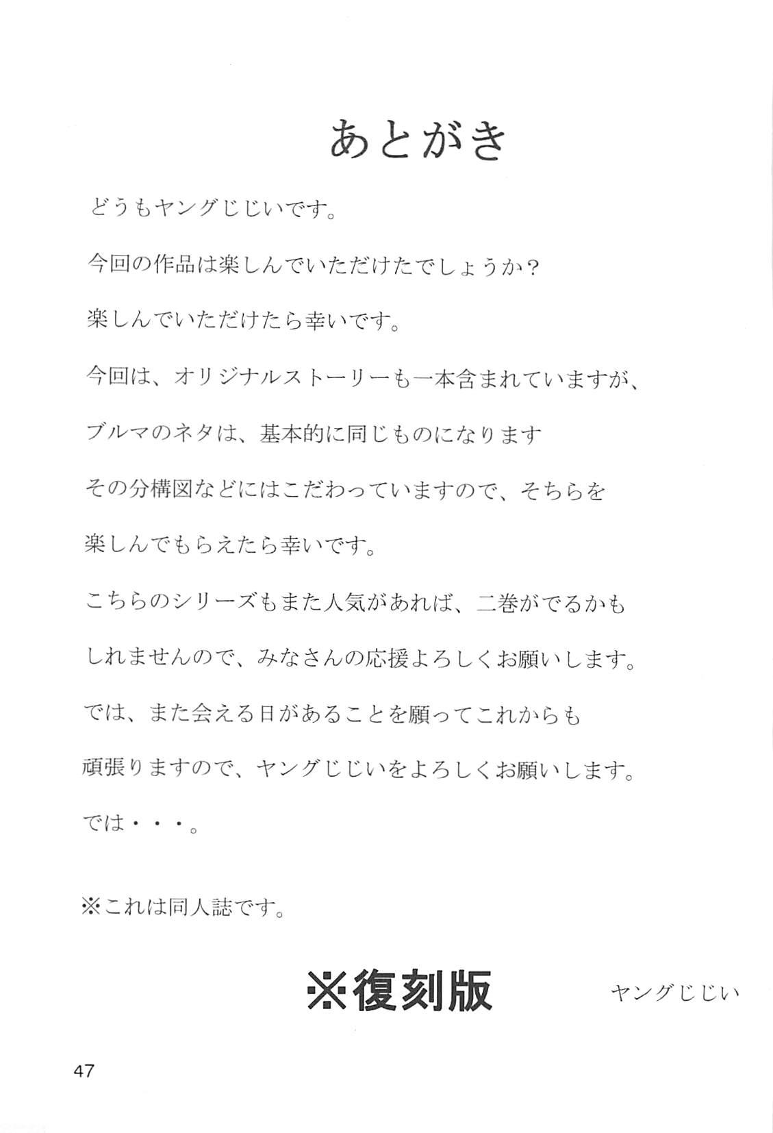 Dragon Ball Girls Collection 1 Fukkokuban 45