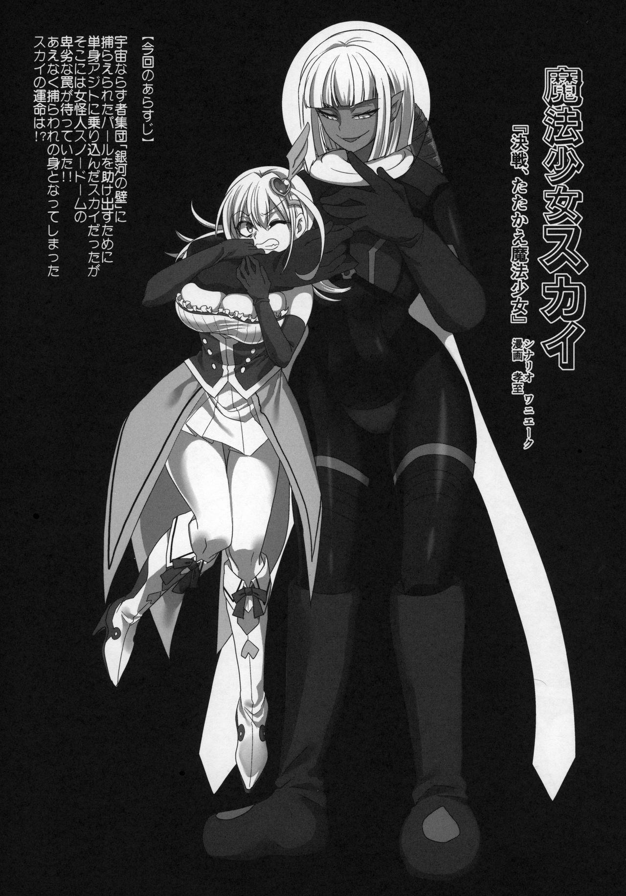 Uchuujin x Kyojo / Size-sa Goudoushi Reiwagou 9