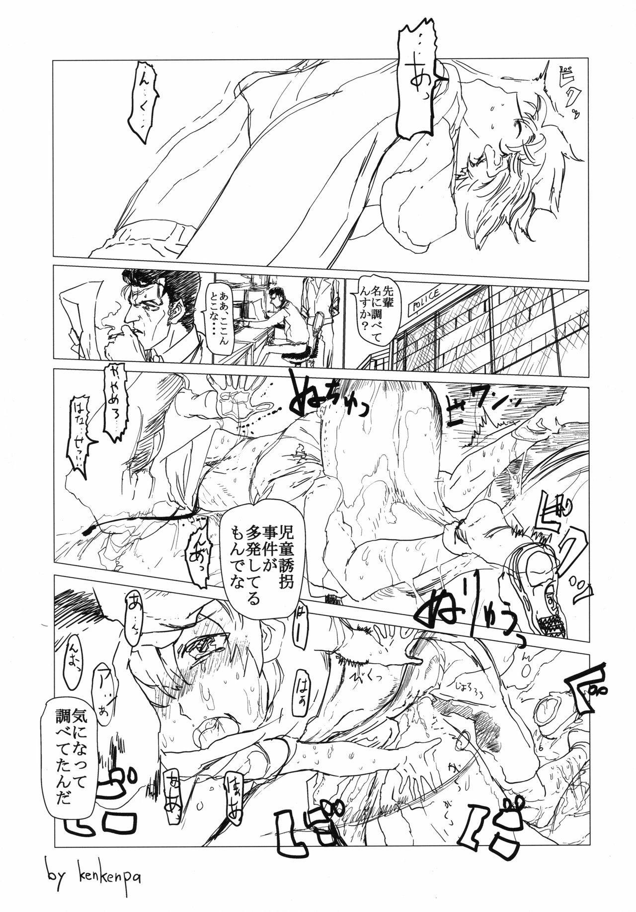 Uchuujin x Kyojo / Size-sa Goudoushi Reiwagou 114