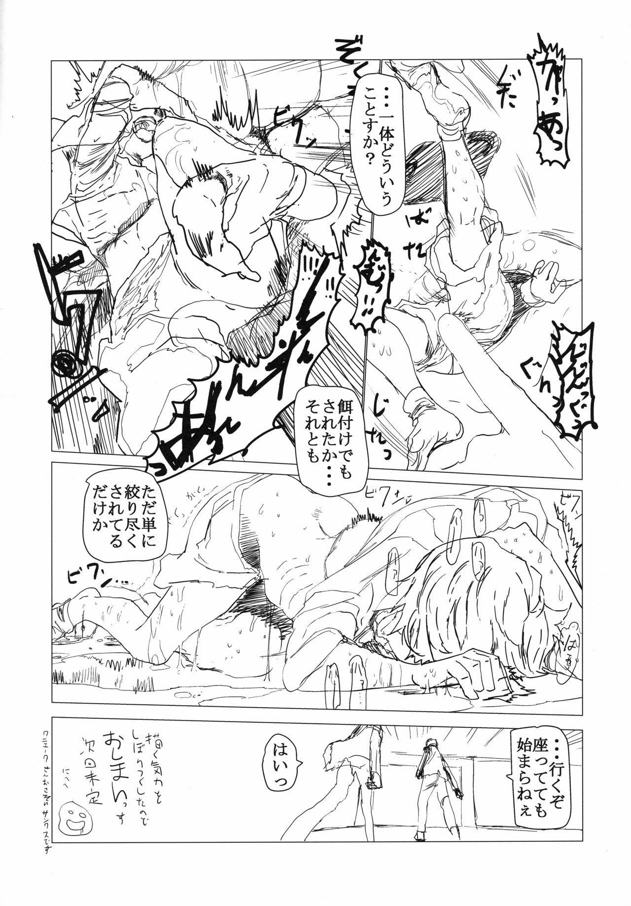 Uchuujin x Kyojo / Size-sa Goudoushi Reiwagou 116