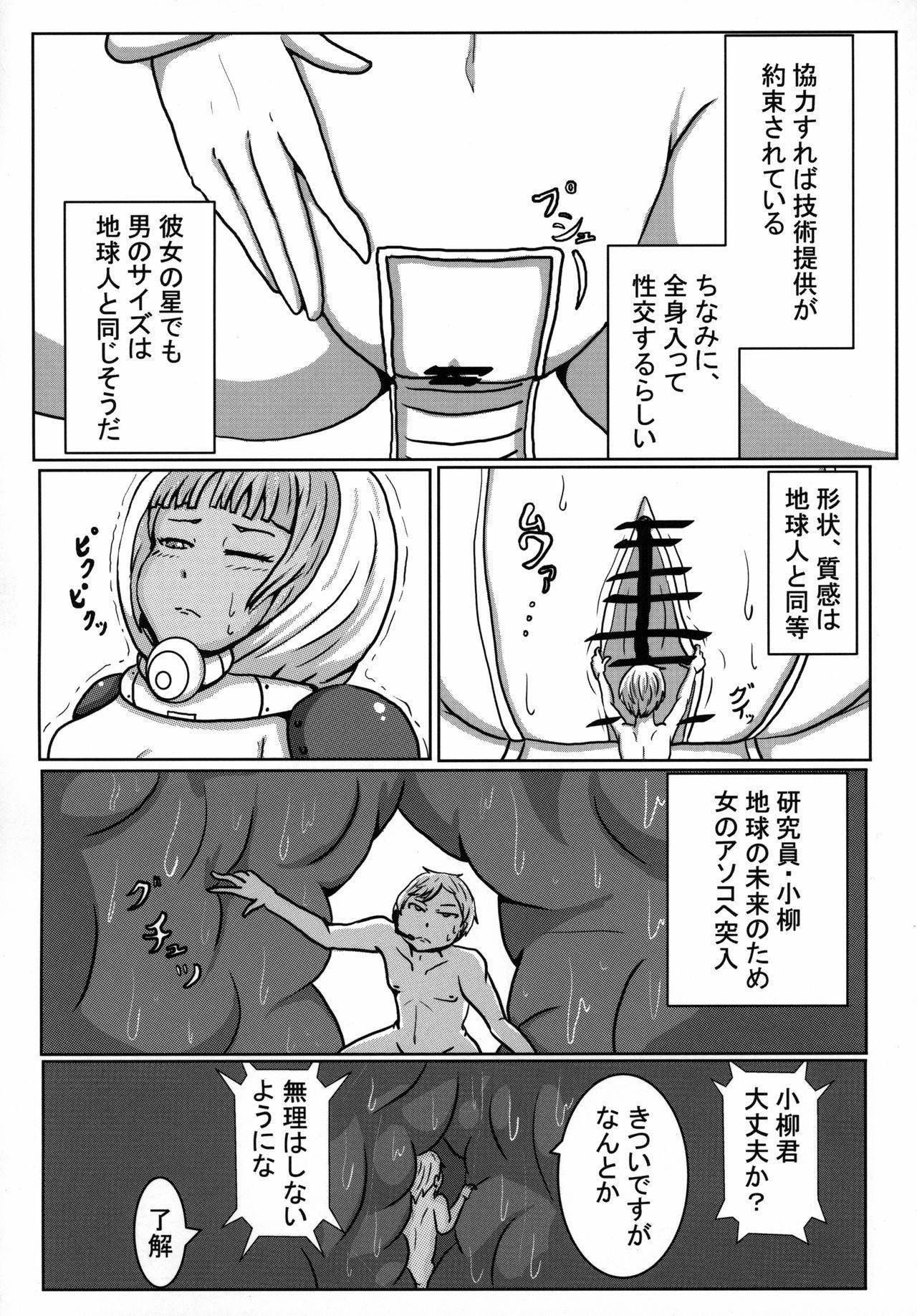 Uchuujin x Kyojo / Size-sa Goudoushi Reiwagou 118