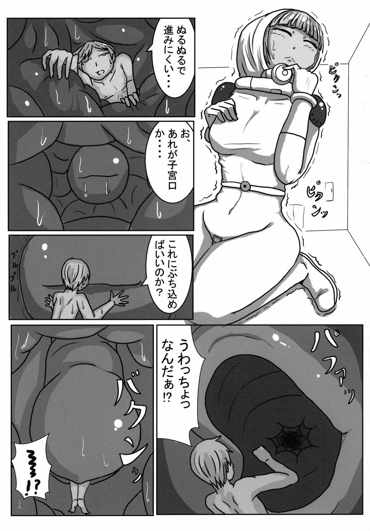Uchuujin x Kyojo / Size-sa Goudoushi Reiwagou 119