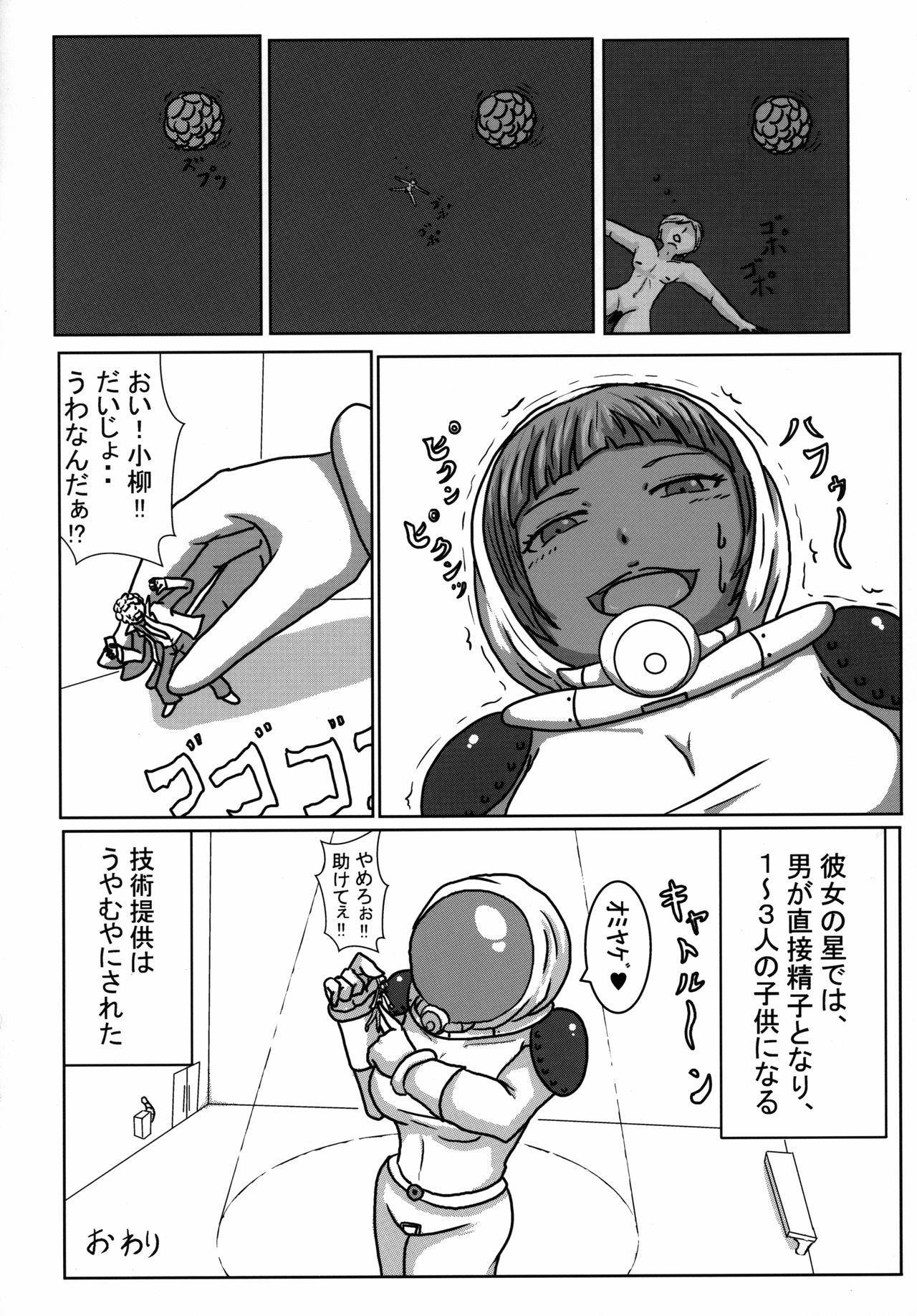Uchuujin x Kyojo / Size-sa Goudoushi Reiwagou 120