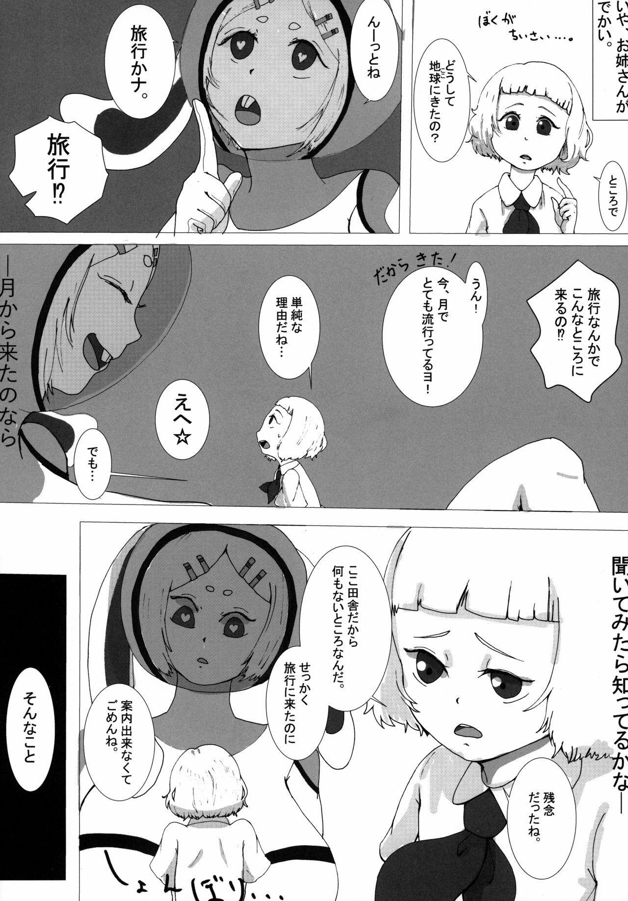 Uchuujin x Kyojo / Size-sa Goudoushi Reiwagou 122