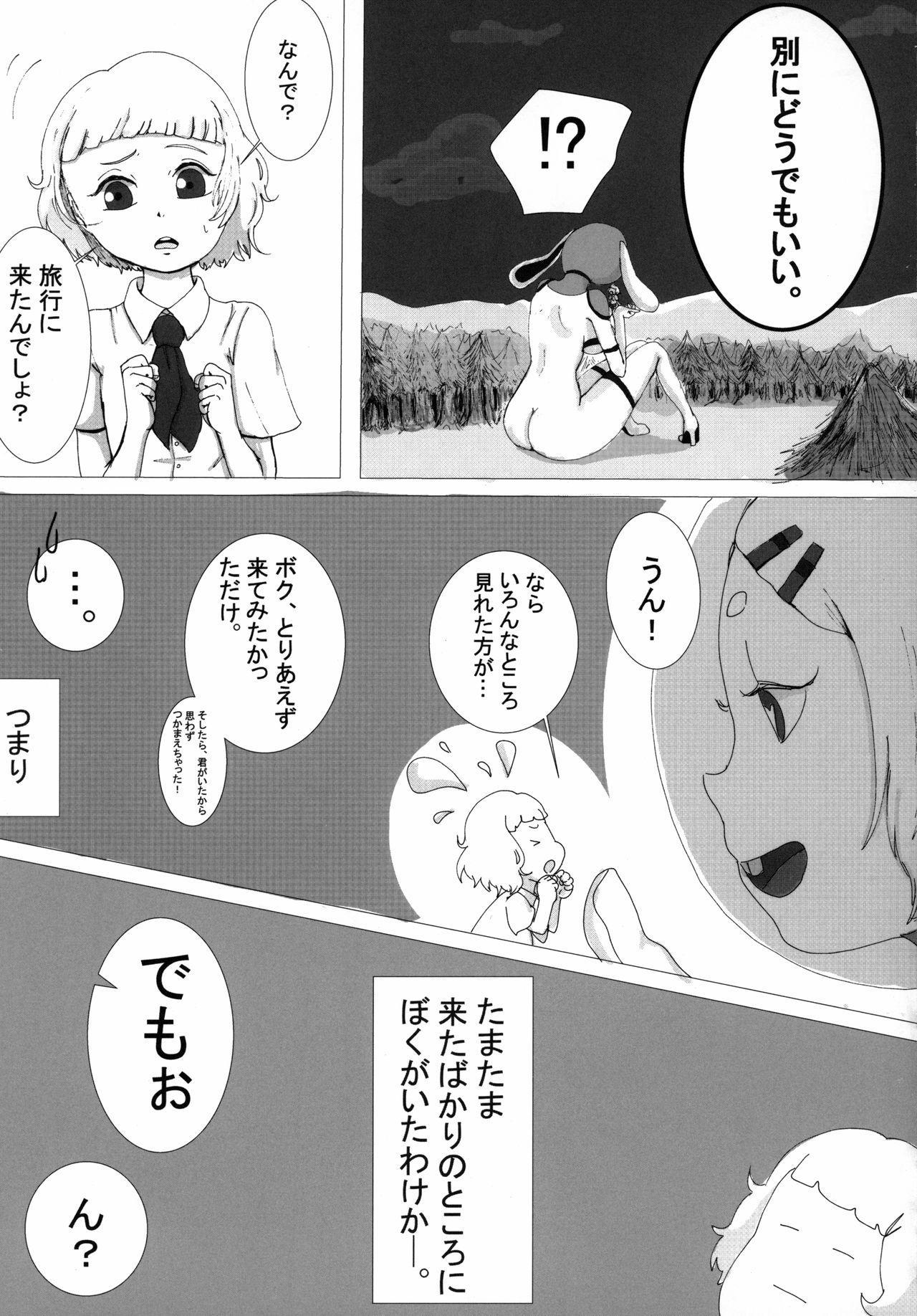 Uchuujin x Kyojo / Size-sa Goudoushi Reiwagou 123