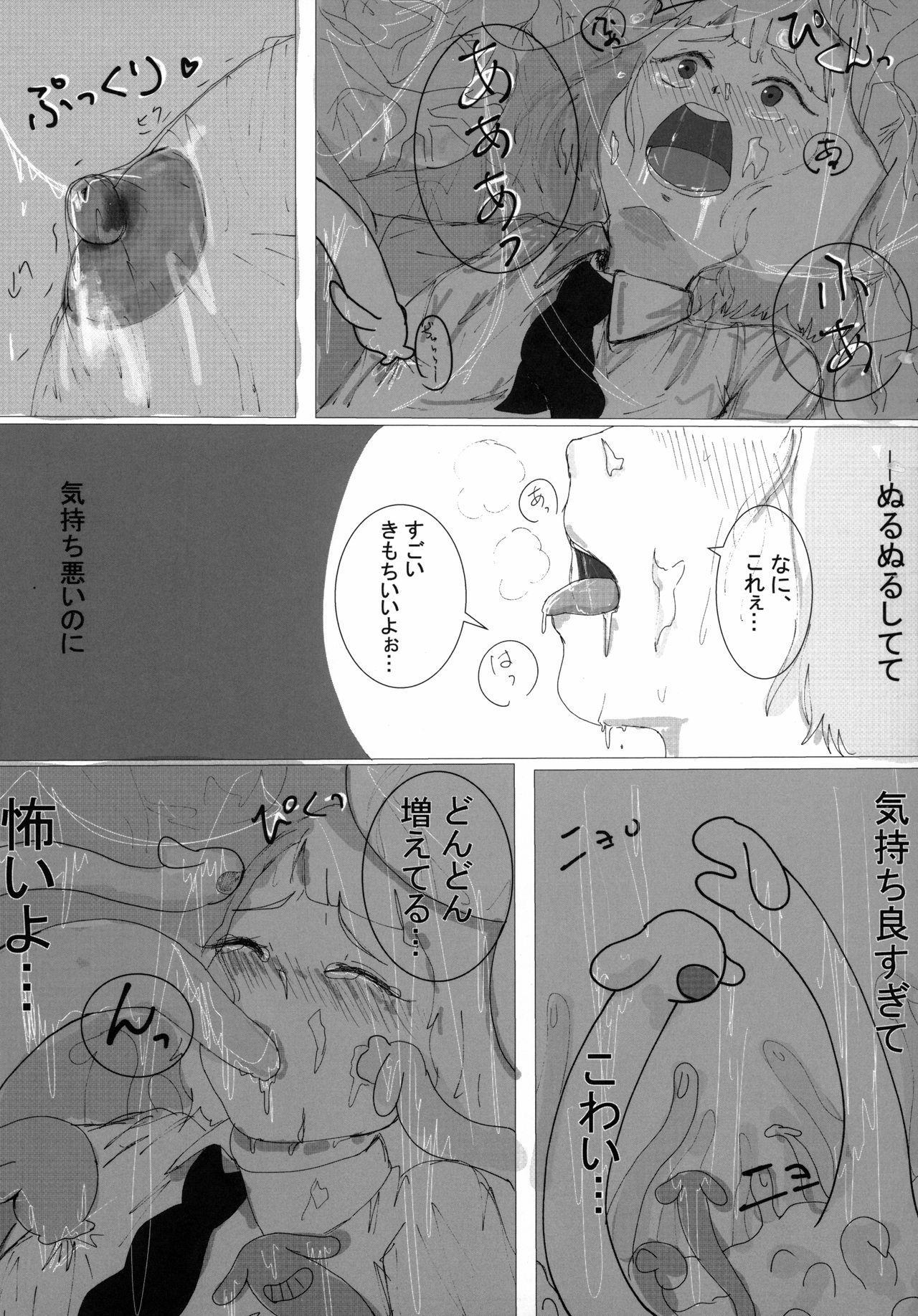 Uchuujin x Kyojo / Size-sa Goudoushi Reiwagou 127