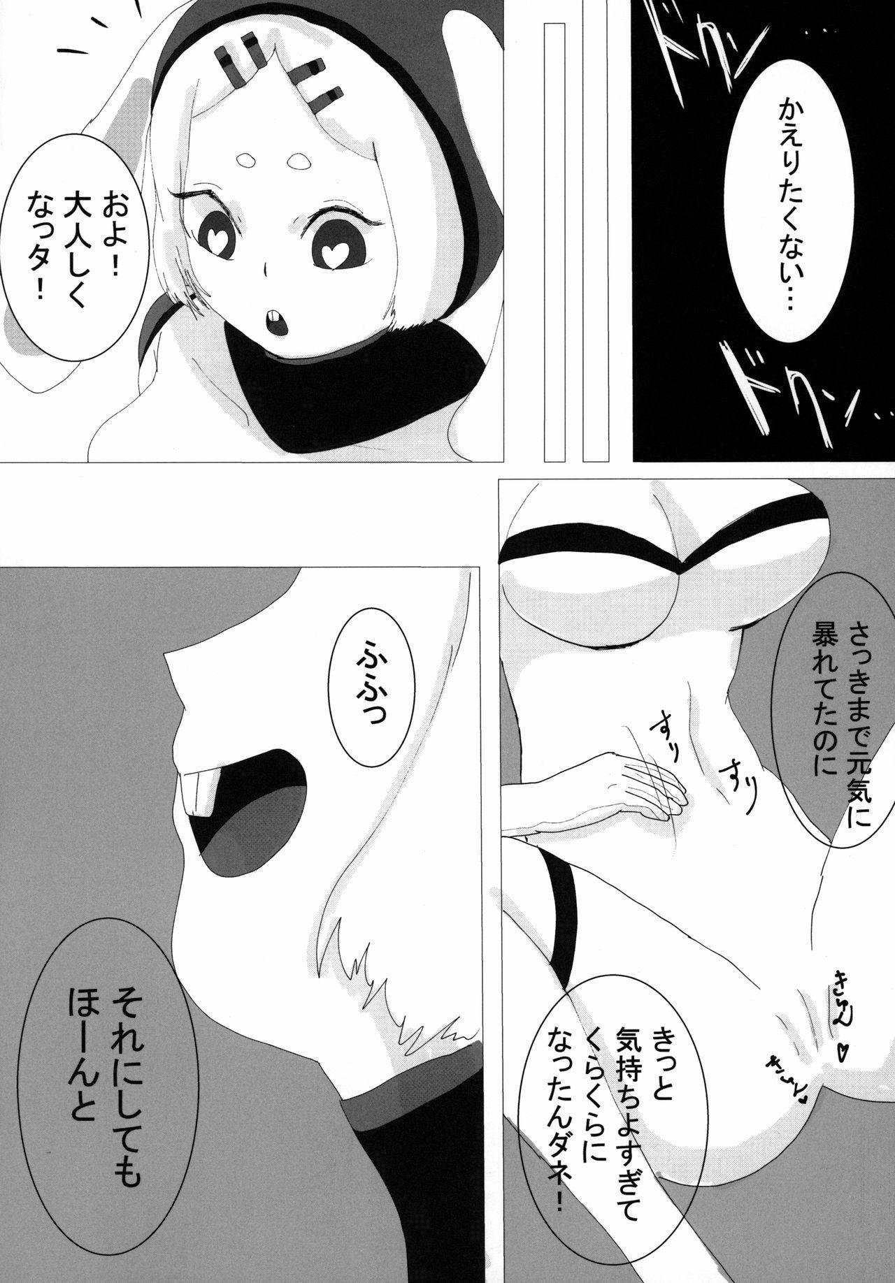 Uchuujin x Kyojo / Size-sa Goudoushi Reiwagou 130