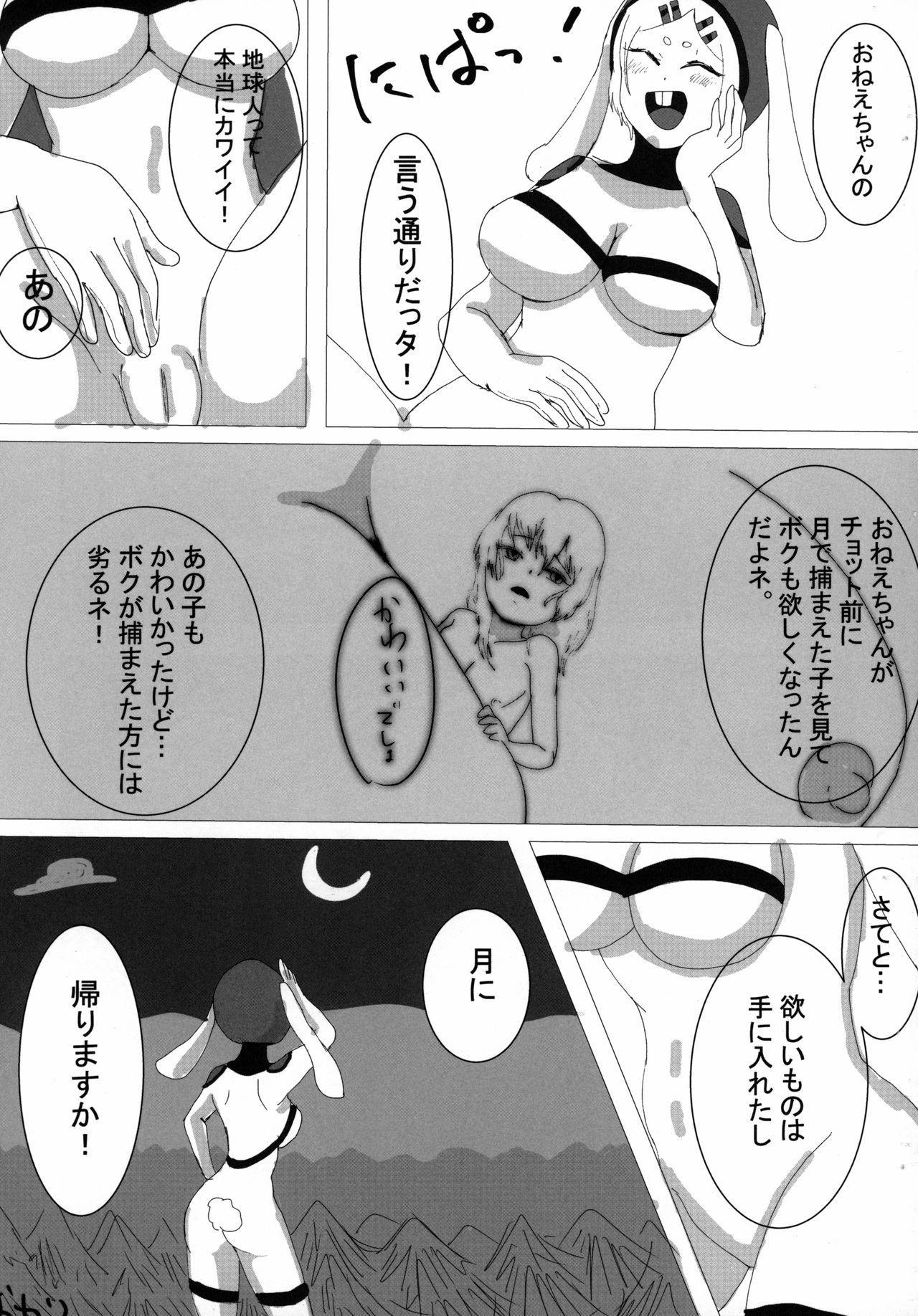 Uchuujin x Kyojo / Size-sa Goudoushi Reiwagou 131