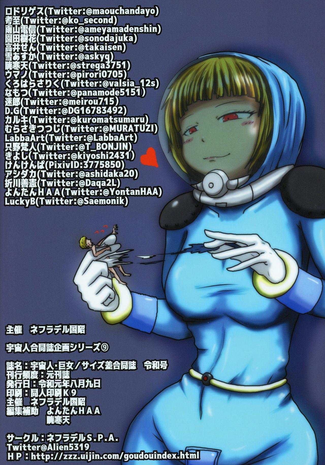 Uchuujin x Kyojo / Size-sa Goudoushi Reiwagou 141
