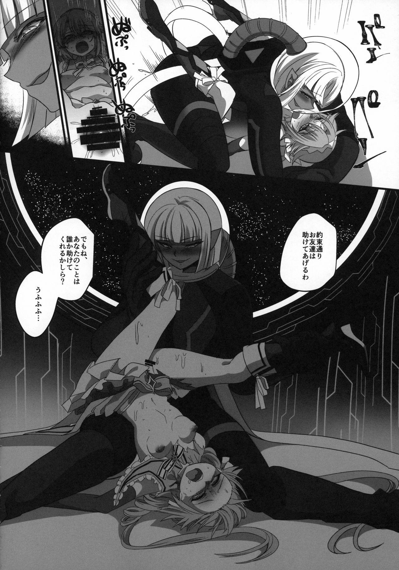 Uchuujin x Kyojo / Size-sa Goudoushi Reiwagou 16