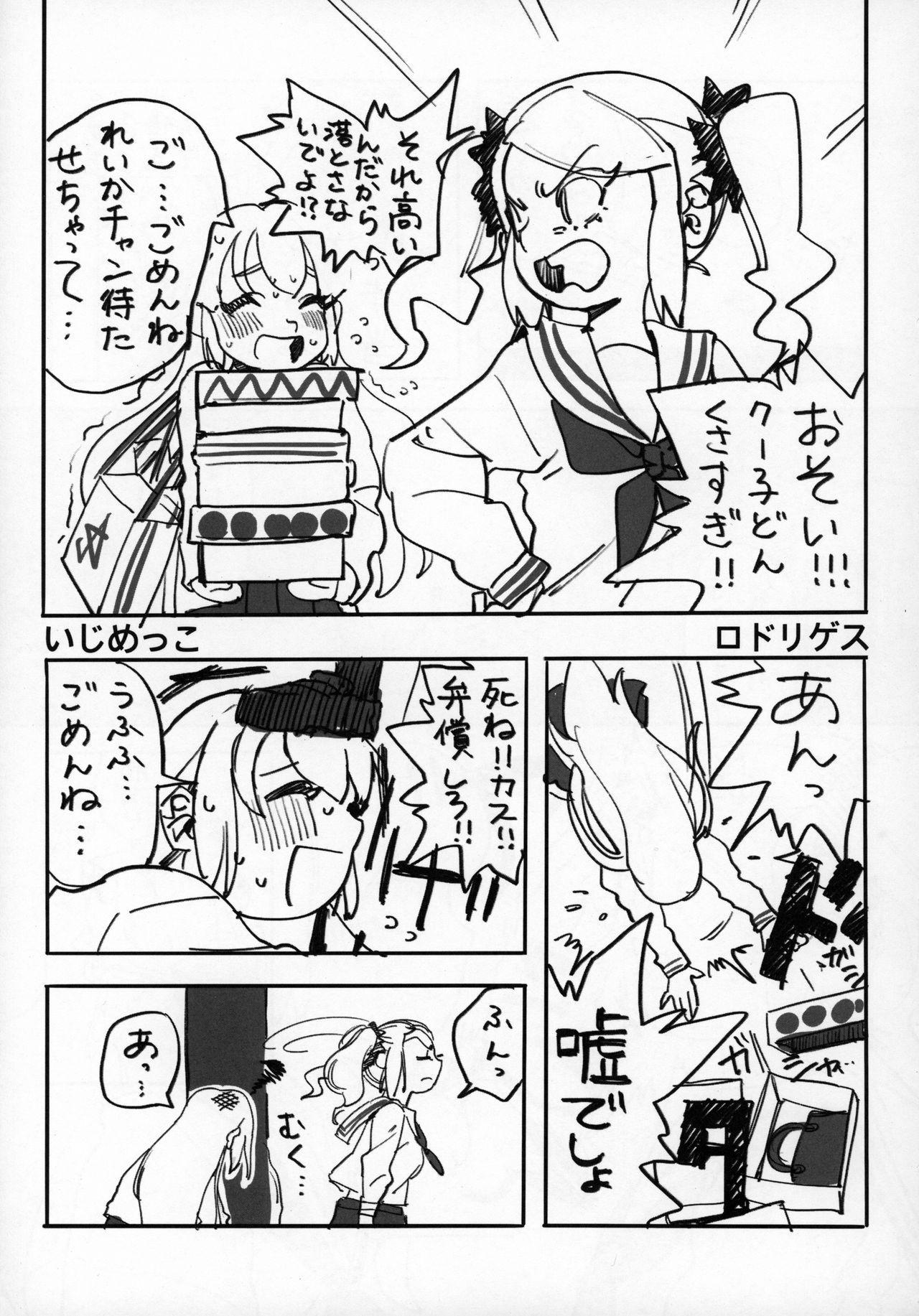 Uchuujin x Kyojo / Size-sa Goudoushi Reiwagou 1