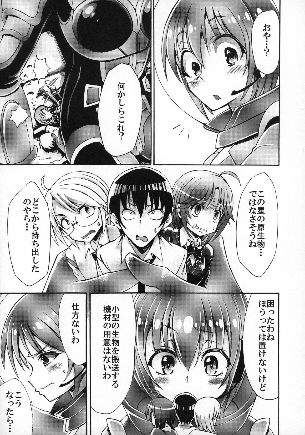 Uchuujin x Kyojo / Size-sa Goudoushi Reiwagou 21