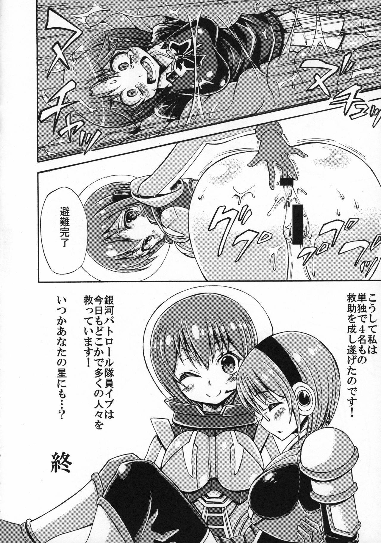 Uchuujin x Kyojo / Size-sa Goudoushi Reiwagou 24