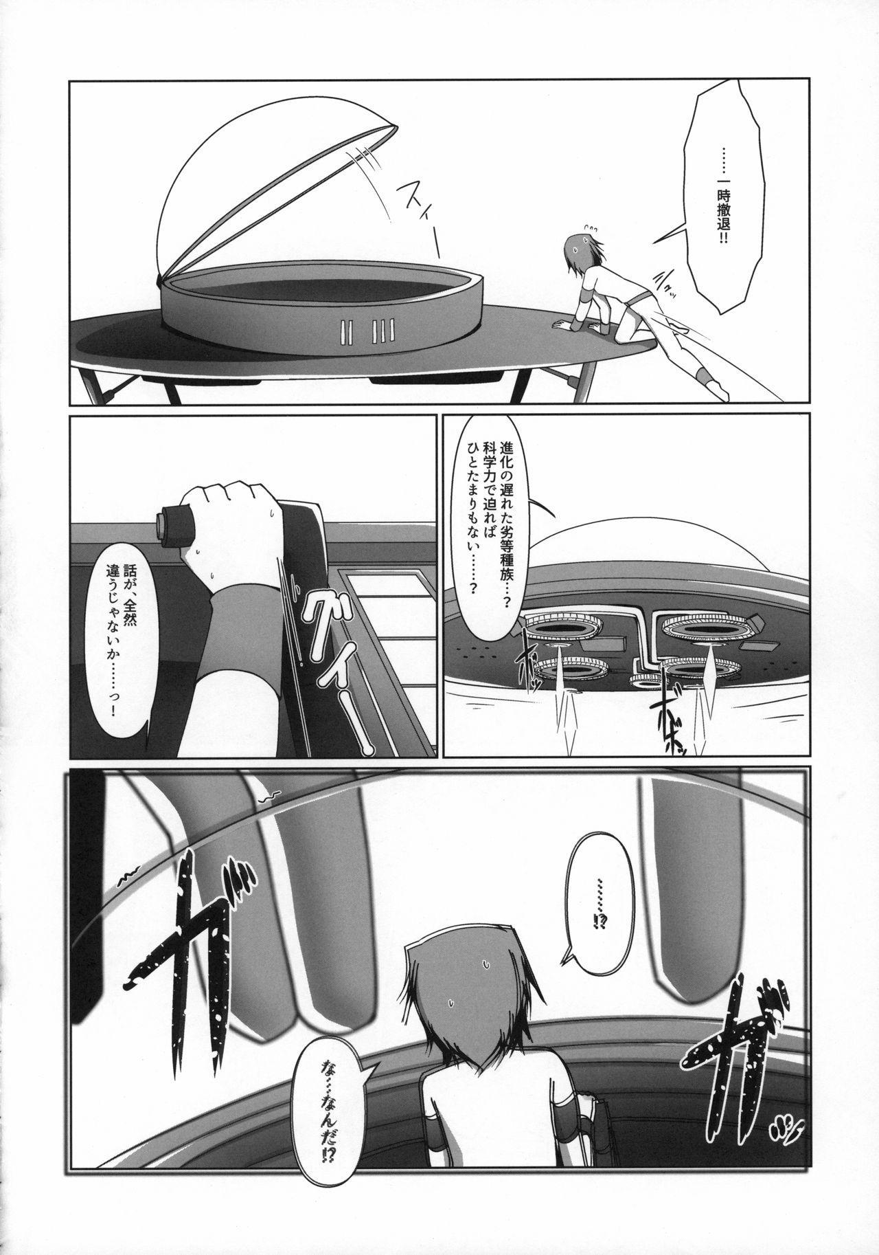 Uchuujin x Kyojo / Size-sa Goudoushi Reiwagou 28