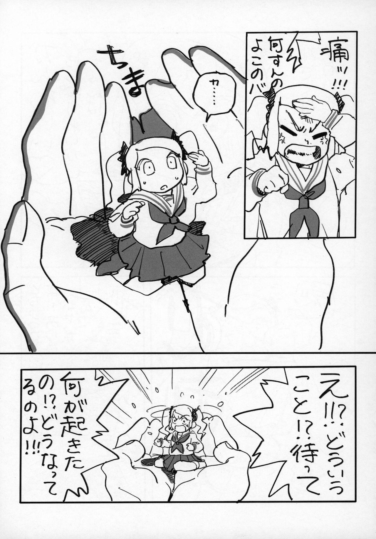 Uchuujin x Kyojo / Size-sa Goudoushi Reiwagou 3