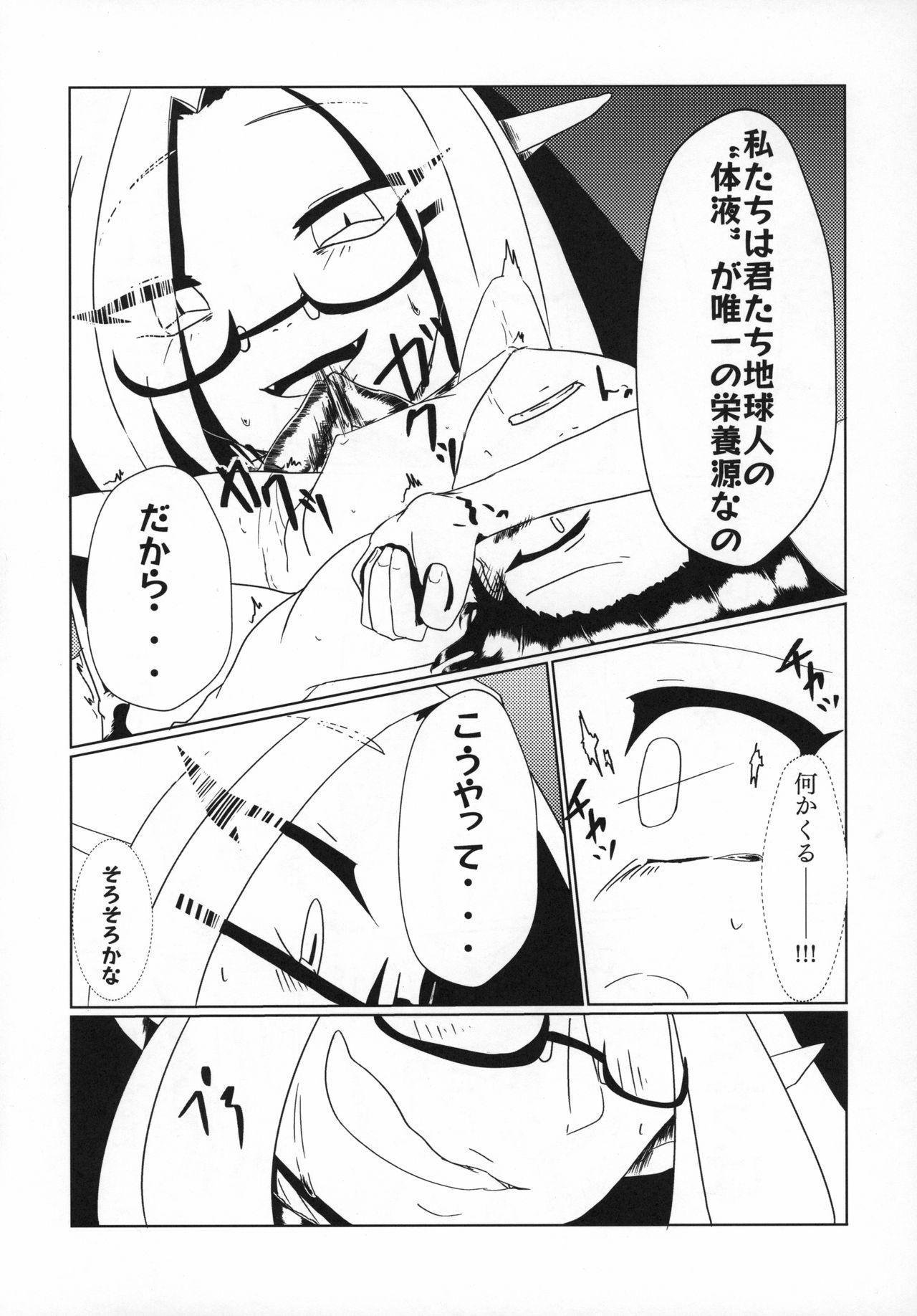 Uchuujin x Kyojo / Size-sa Goudoushi Reiwagou 46