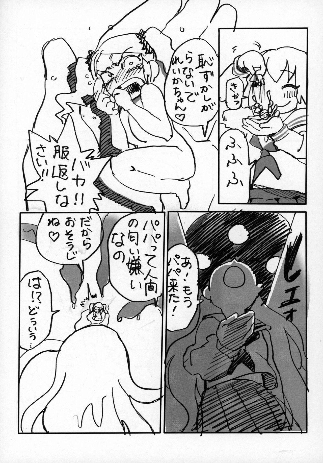 Uchuujin x Kyojo / Size-sa Goudoushi Reiwagou 5