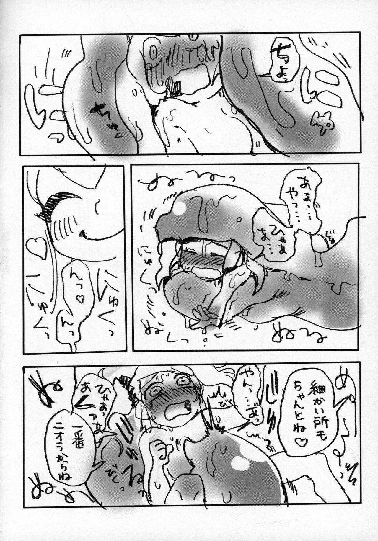 Uchuujin x Kyojo / Size-sa Goudoushi Reiwagou 6