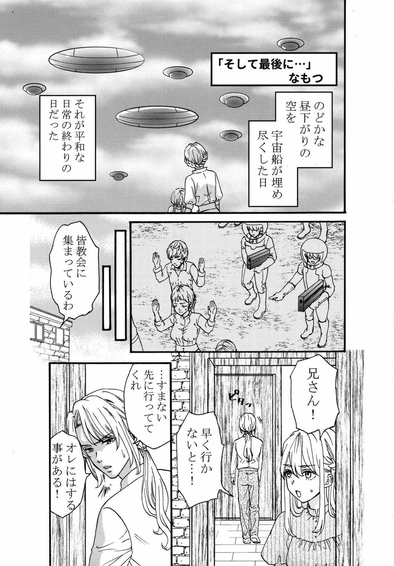 Uchuujin x Kyojo / Size-sa Goudoushi Reiwagou 71