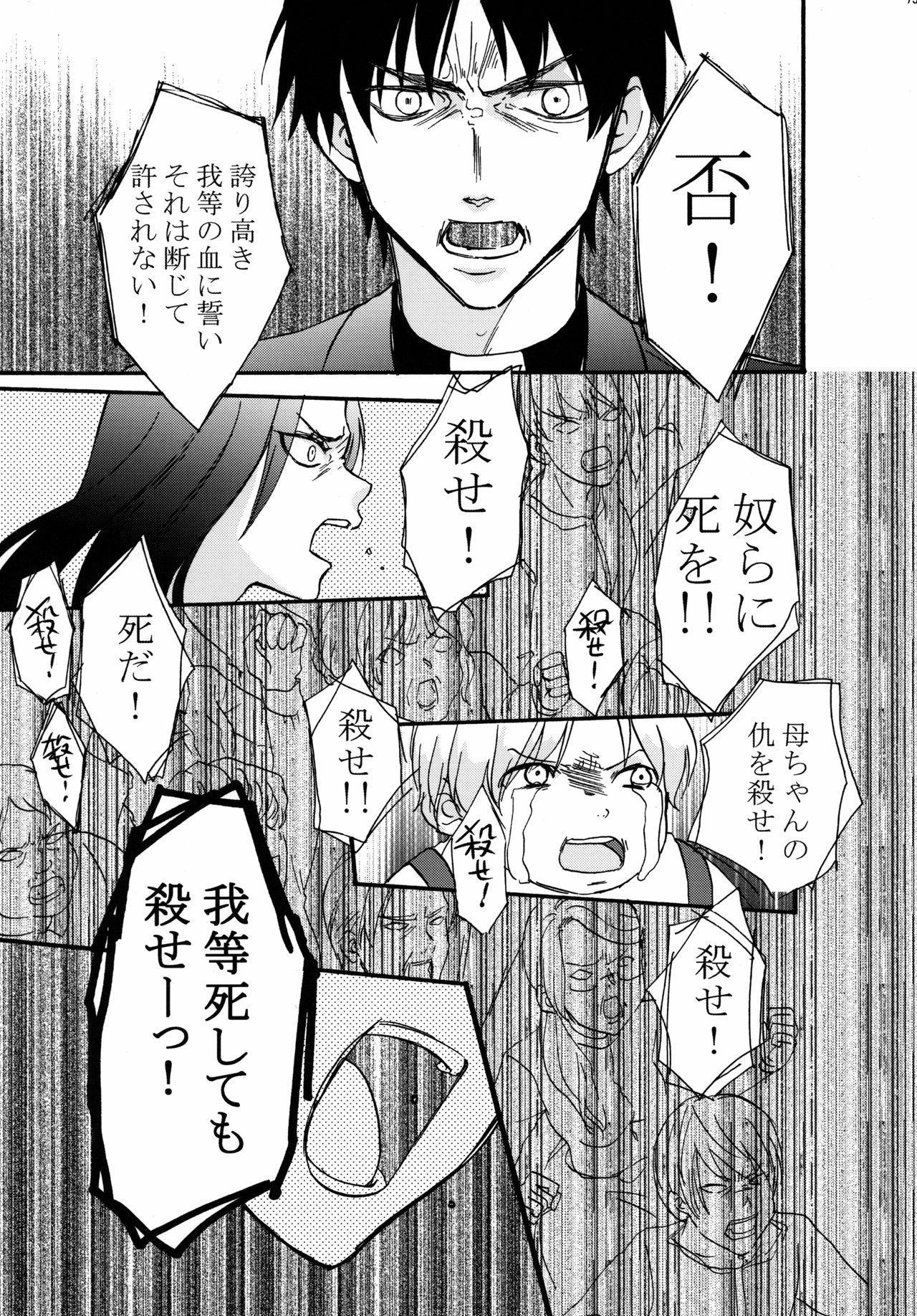Uchuujin x Kyojo / Size-sa Goudoushi Reiwagou 73