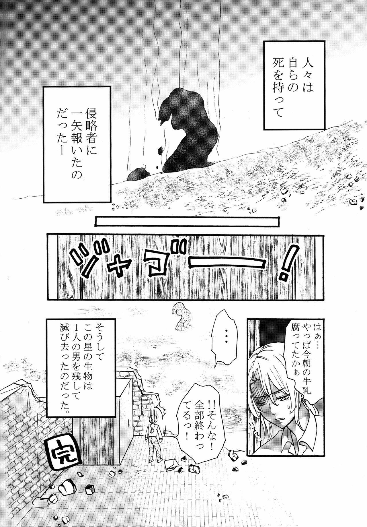 Uchuujin x Kyojo / Size-sa Goudoushi Reiwagou 78