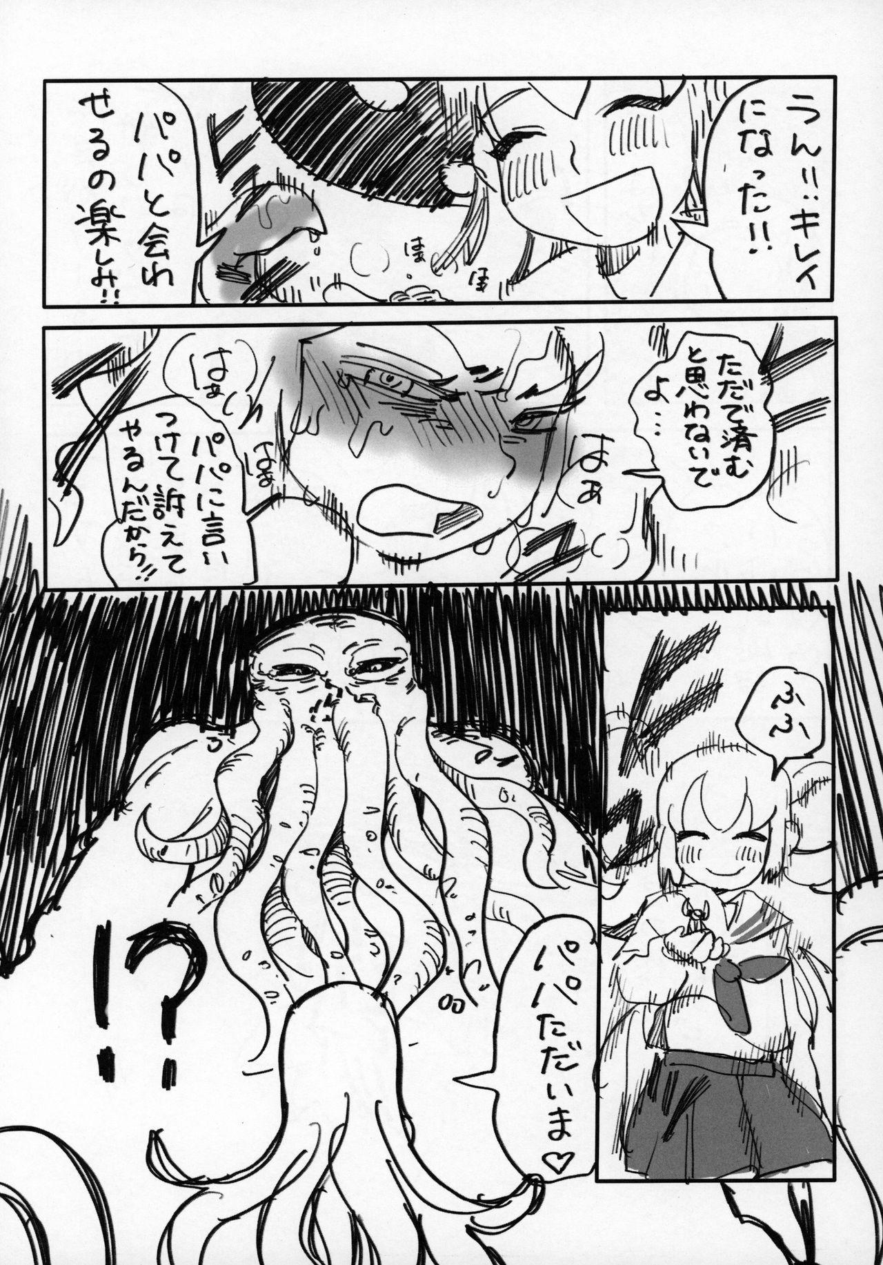 Uchuujin x Kyojo / Size-sa Goudoushi Reiwagou 7