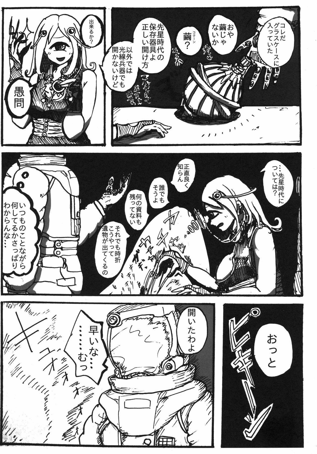 Uchuujin x Kyojo / Size-sa Goudoushi Reiwagou 81