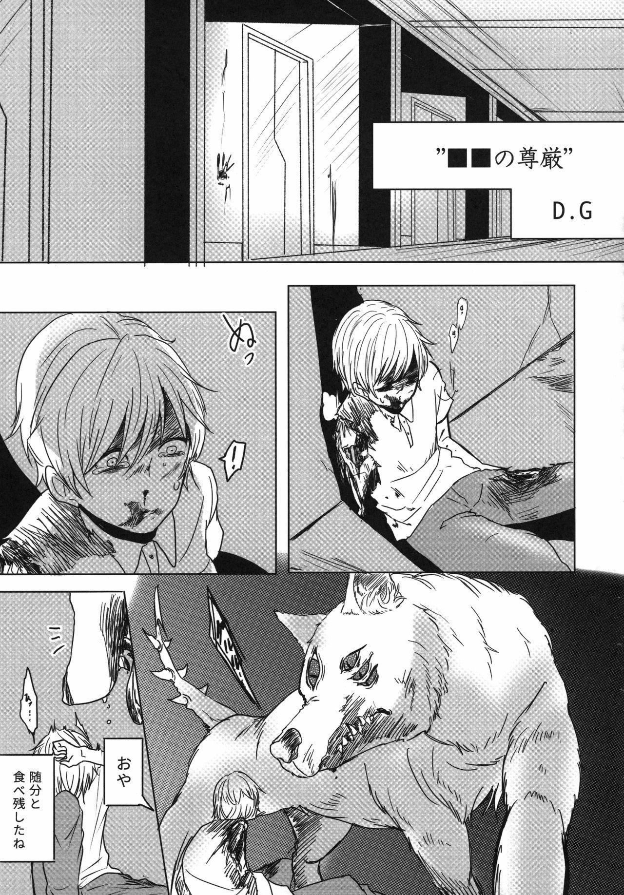 Uchuujin x Kyojo / Size-sa Goudoushi Reiwagou 87