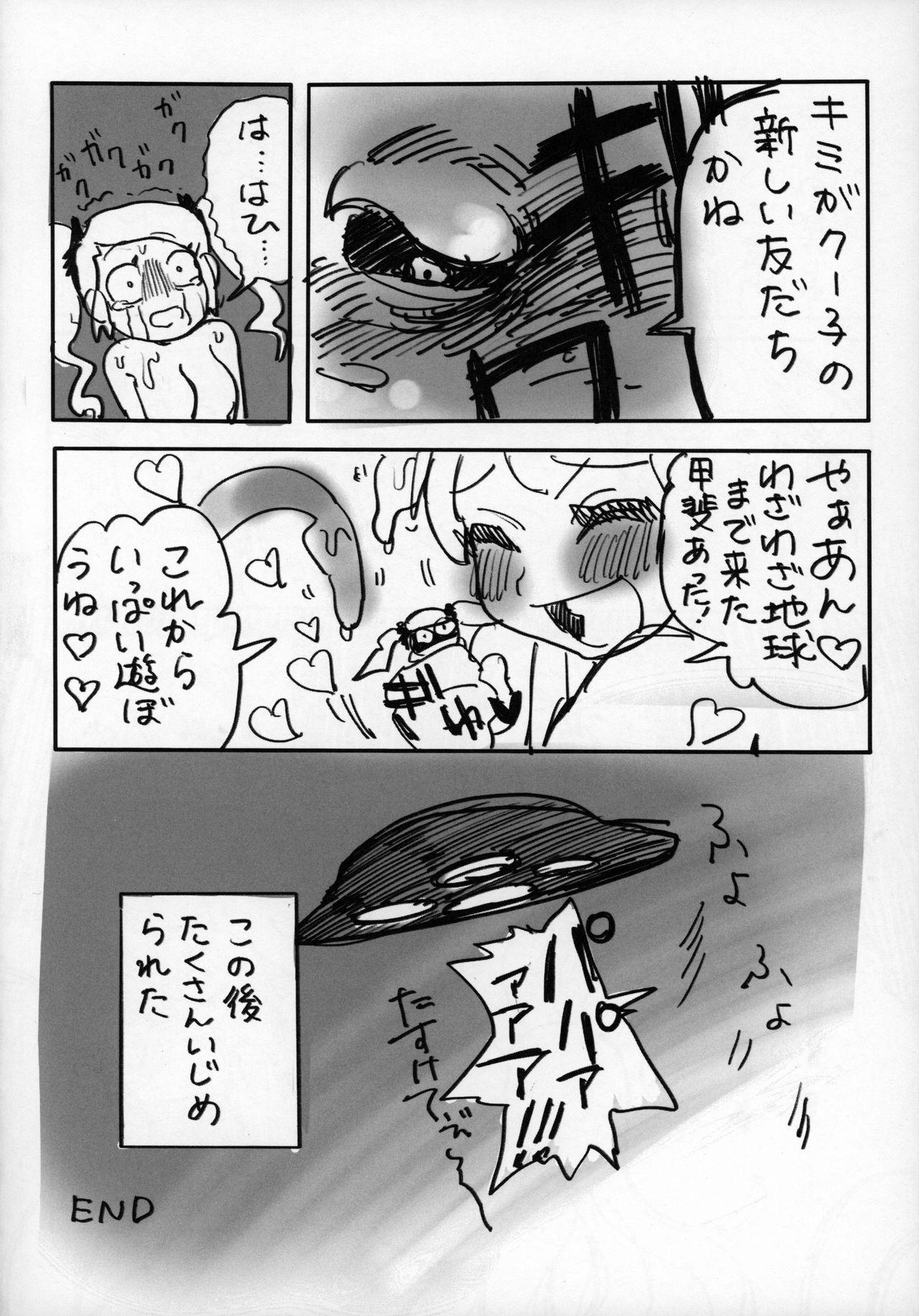 Uchuujin x Kyojo / Size-sa Goudoushi Reiwagou 8