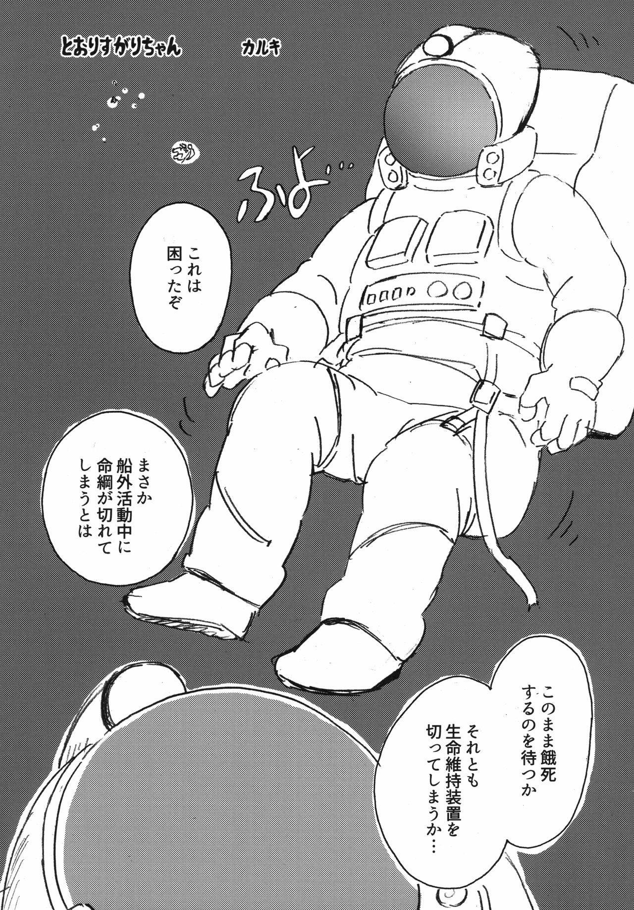 Uchuujin x Kyojo / Size-sa Goudoushi Reiwagou 91