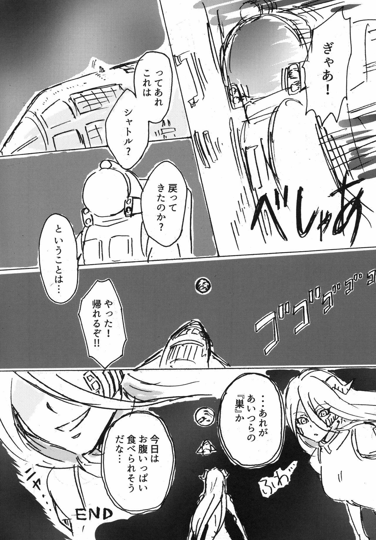 Uchuujin x Kyojo / Size-sa Goudoushi Reiwagou 94