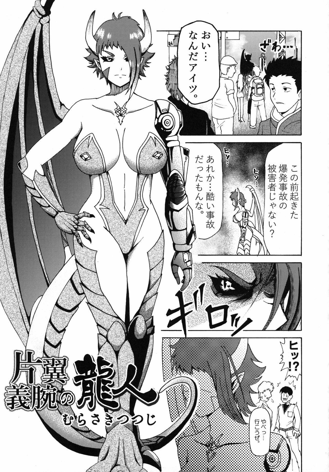 Uchuujin x Kyojo / Size-sa Goudoushi Reiwagou 95