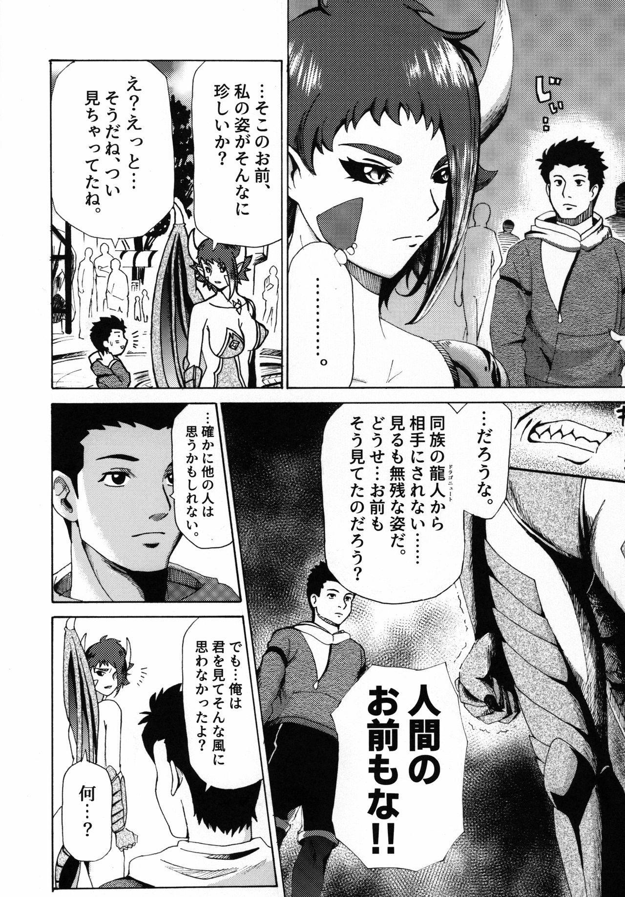 Uchuujin x Kyojo / Size-sa Goudoushi Reiwagou 96