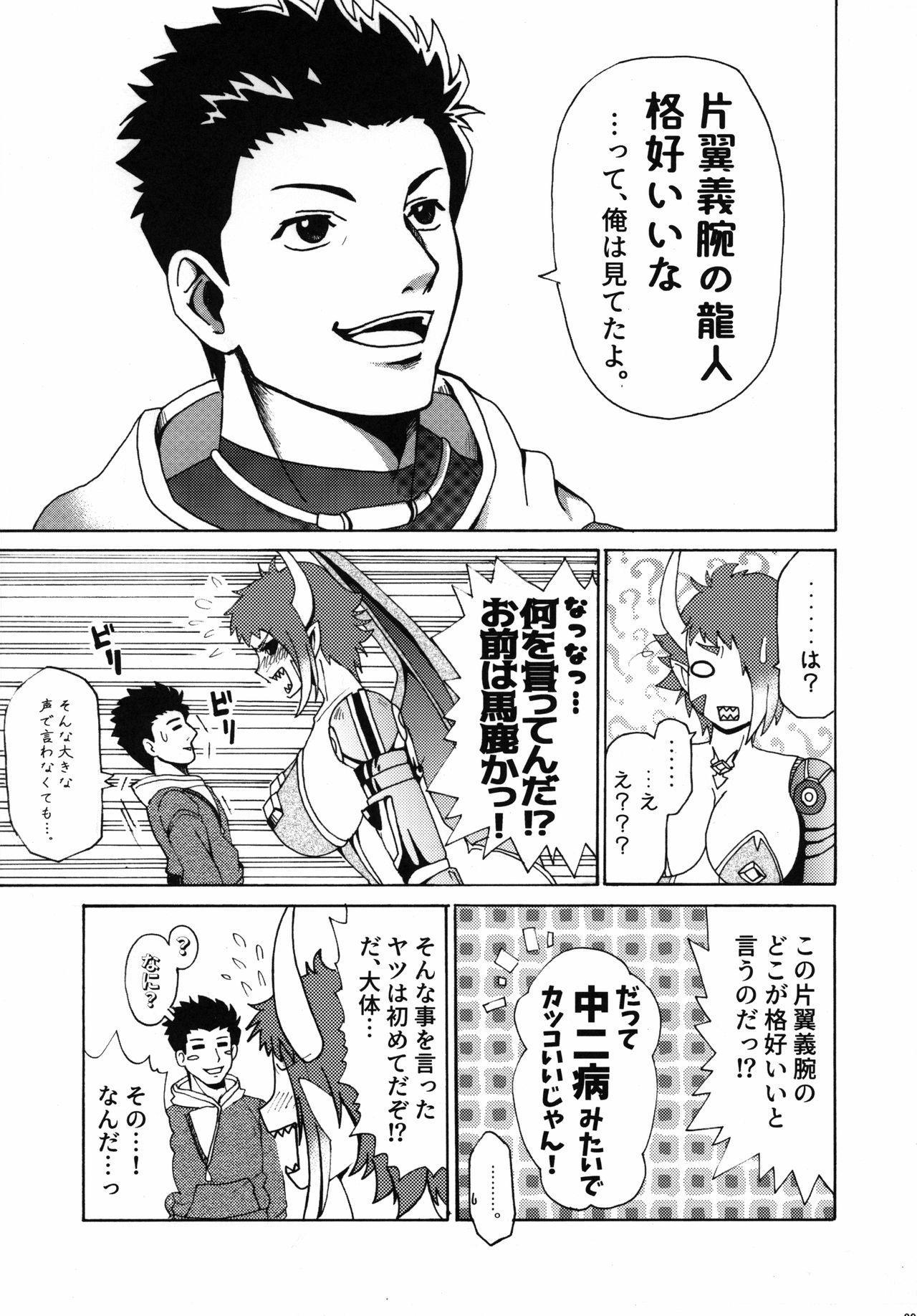Uchuujin x Kyojo / Size-sa Goudoushi Reiwagou 97