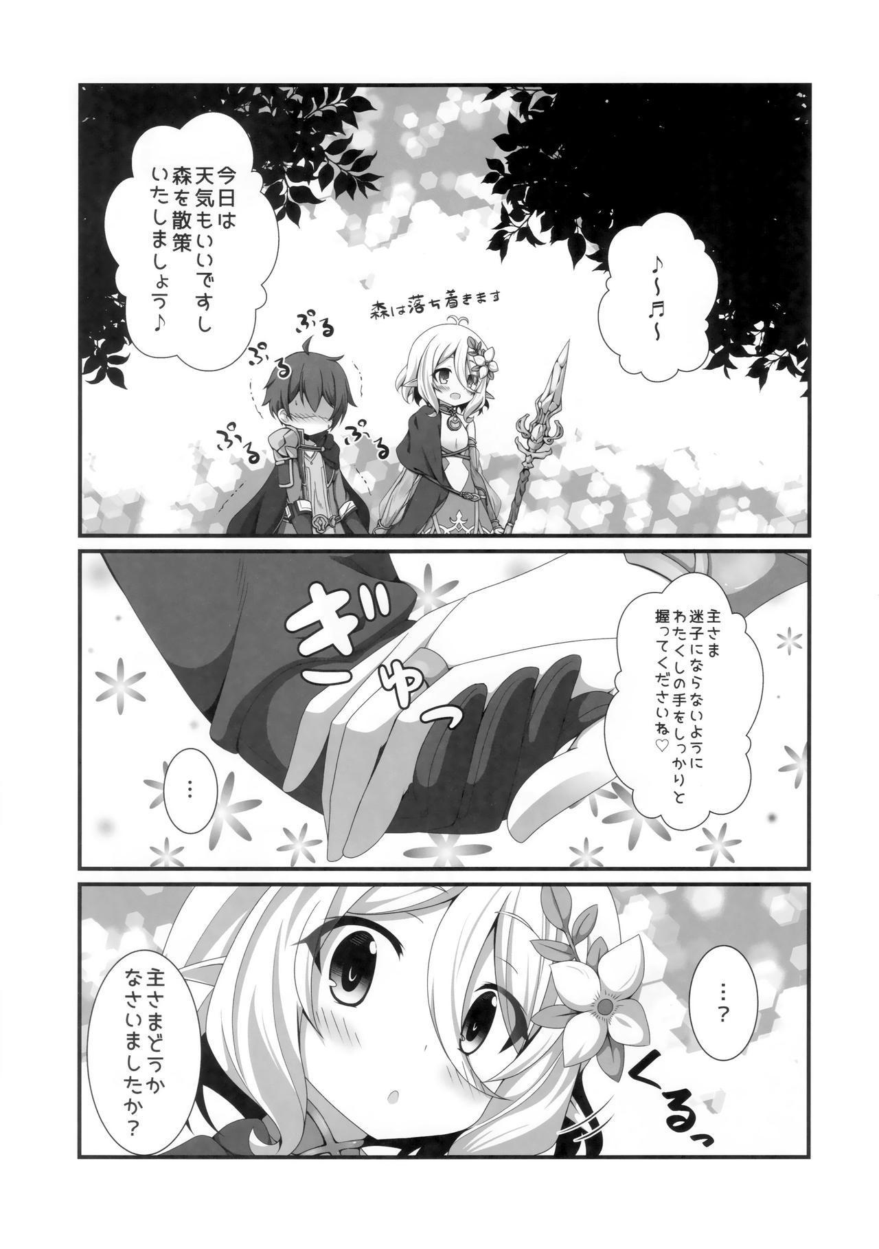 Chiccha na Aruji-sama to 9