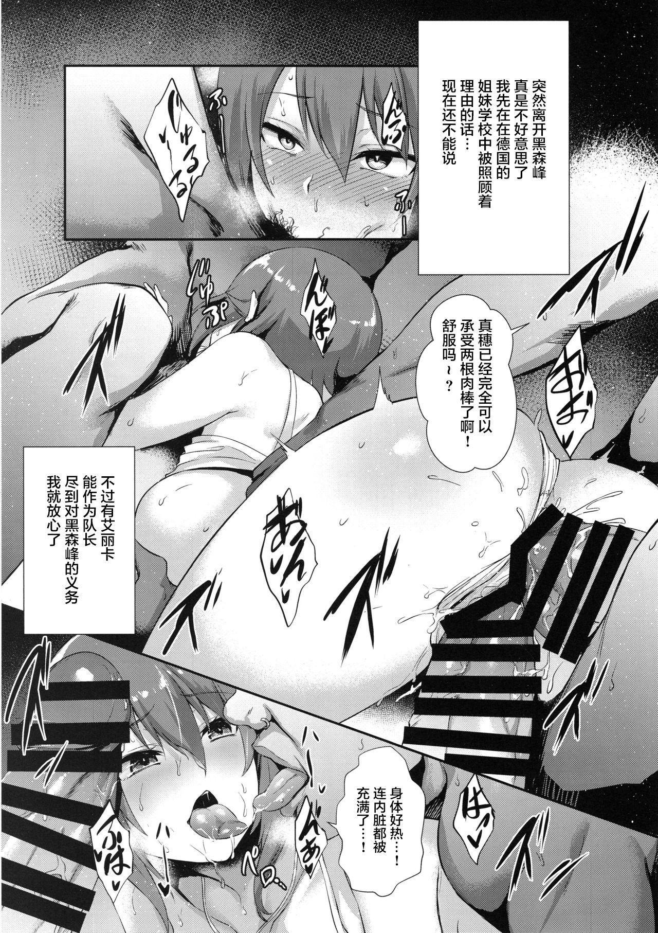 (C94) [chested (Tokupyon)] Nishizumi-ryuu Iemoto no Sodatekata - Maho no Baai Jou (Girls und Panzer) [Chinese] [不咕鸟汉化组] 18